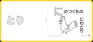 基本塗り絵の生き物・動物の鳥のアイコン、バナーです。