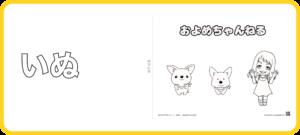 基本塗り絵の生き物・動物の犬のアイコン、バナーです。