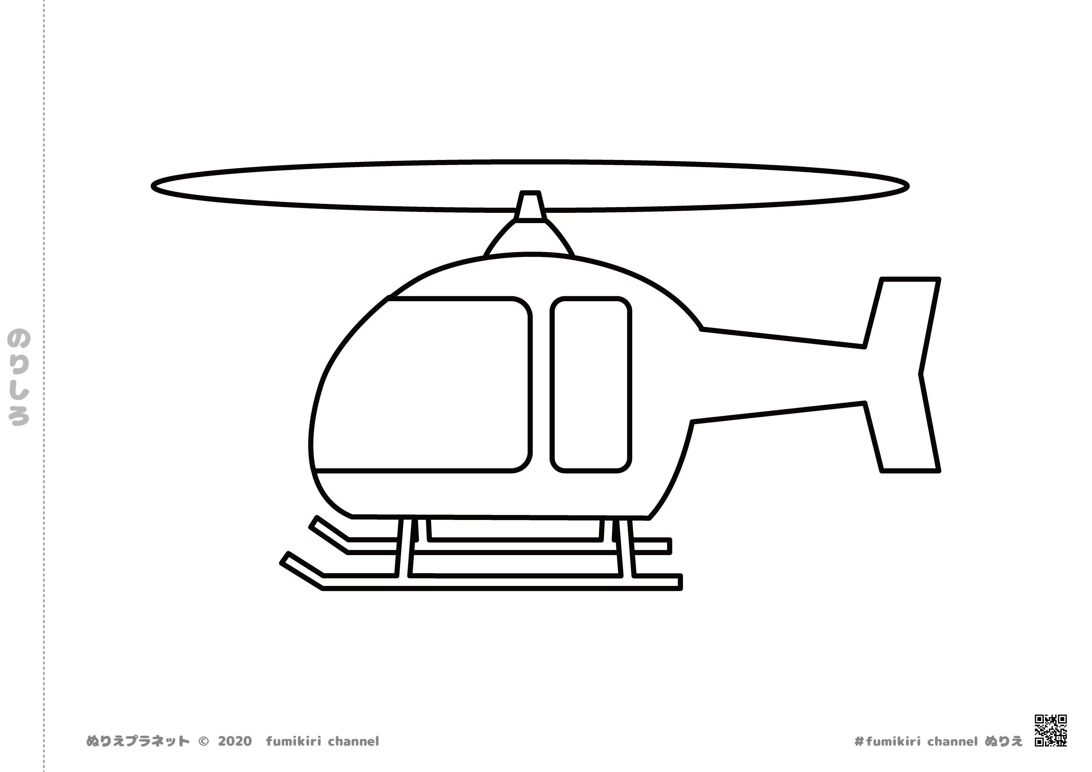 プロペラで空を飛ぶかっこいいヘリコプターのぬりえ