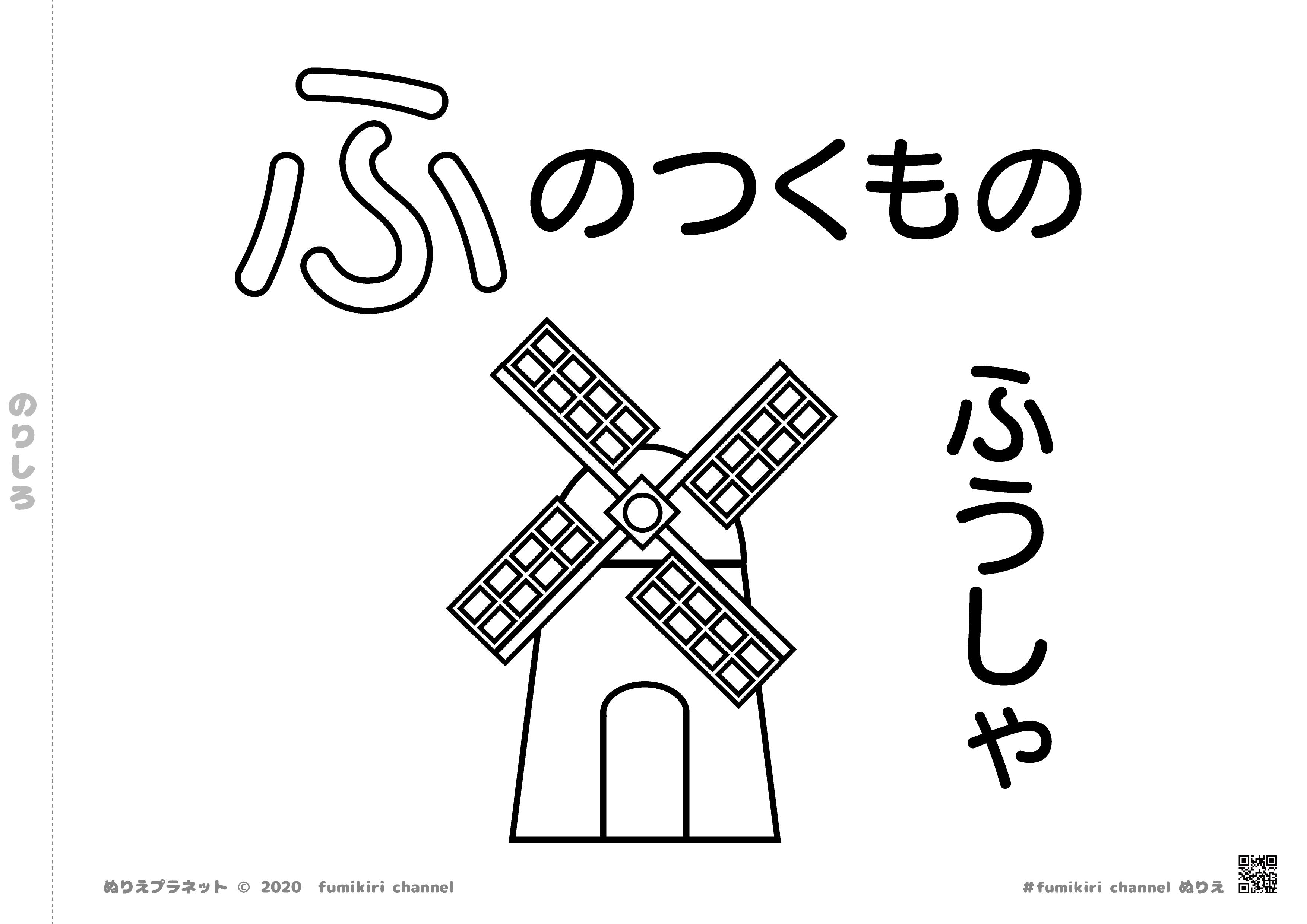 がいこくにある風車の塗り絵です。