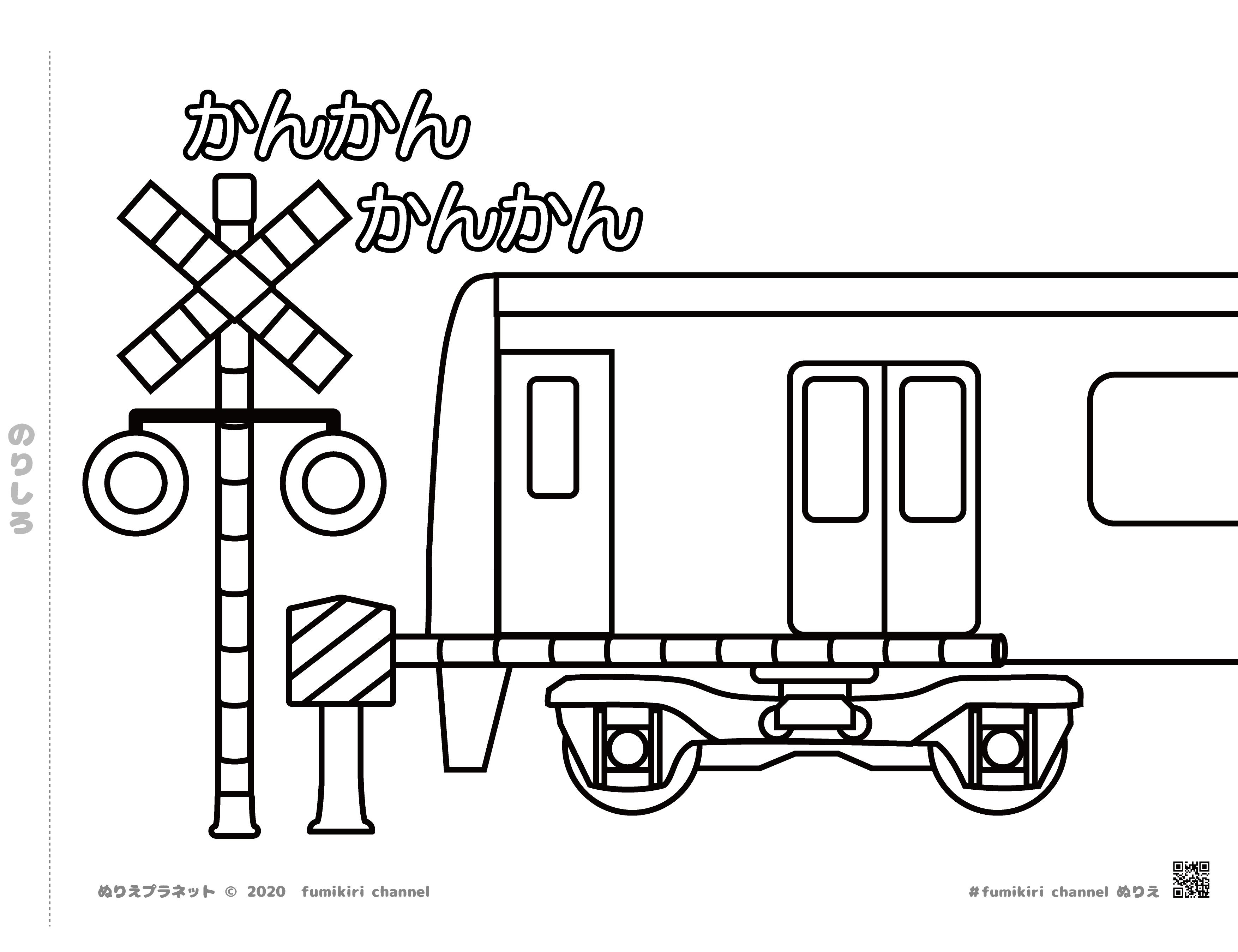 踏切カンカンを通過する電車のぬりえ