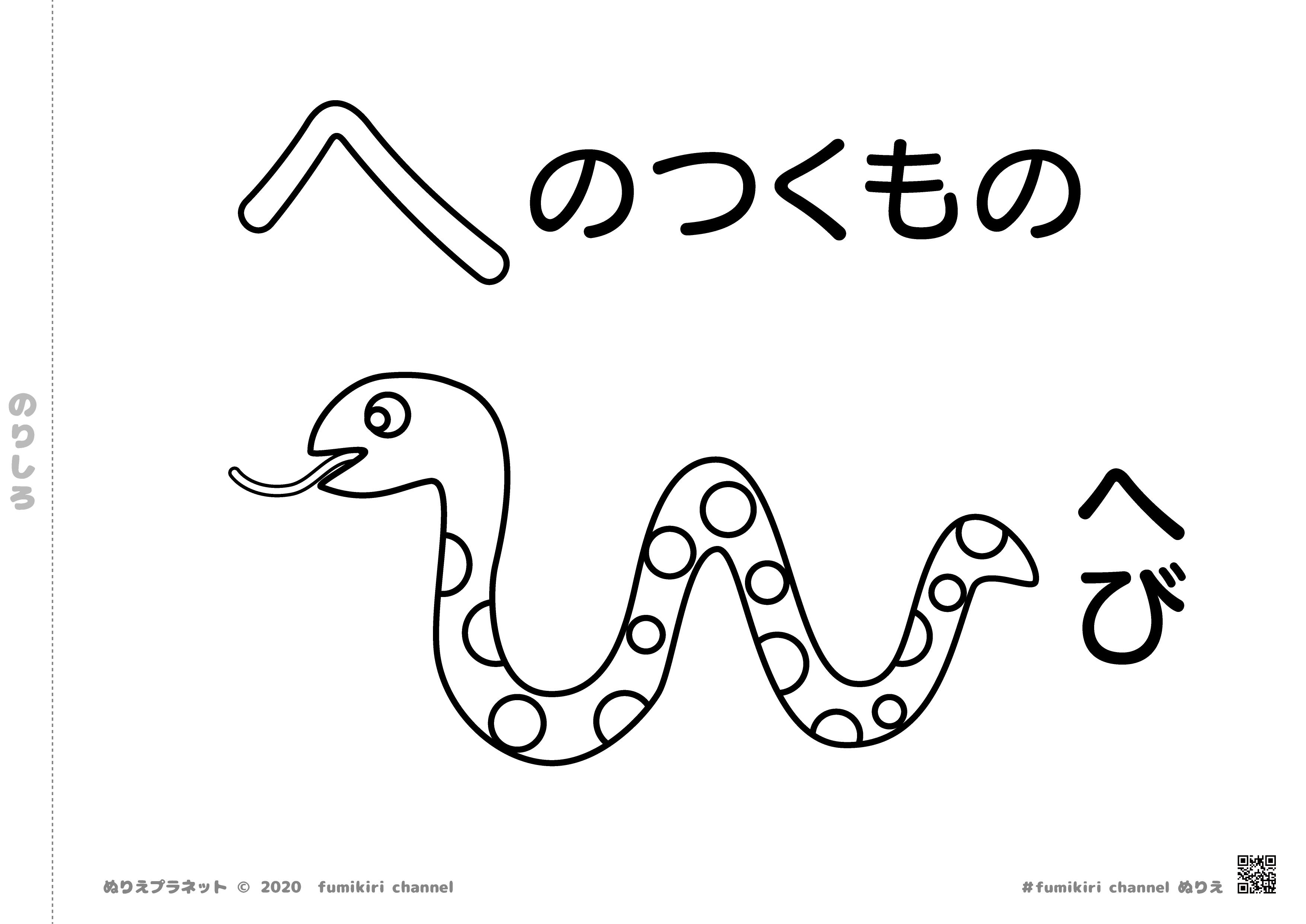長くてニョロニョロ移動する「ヘビ」の塗り絵