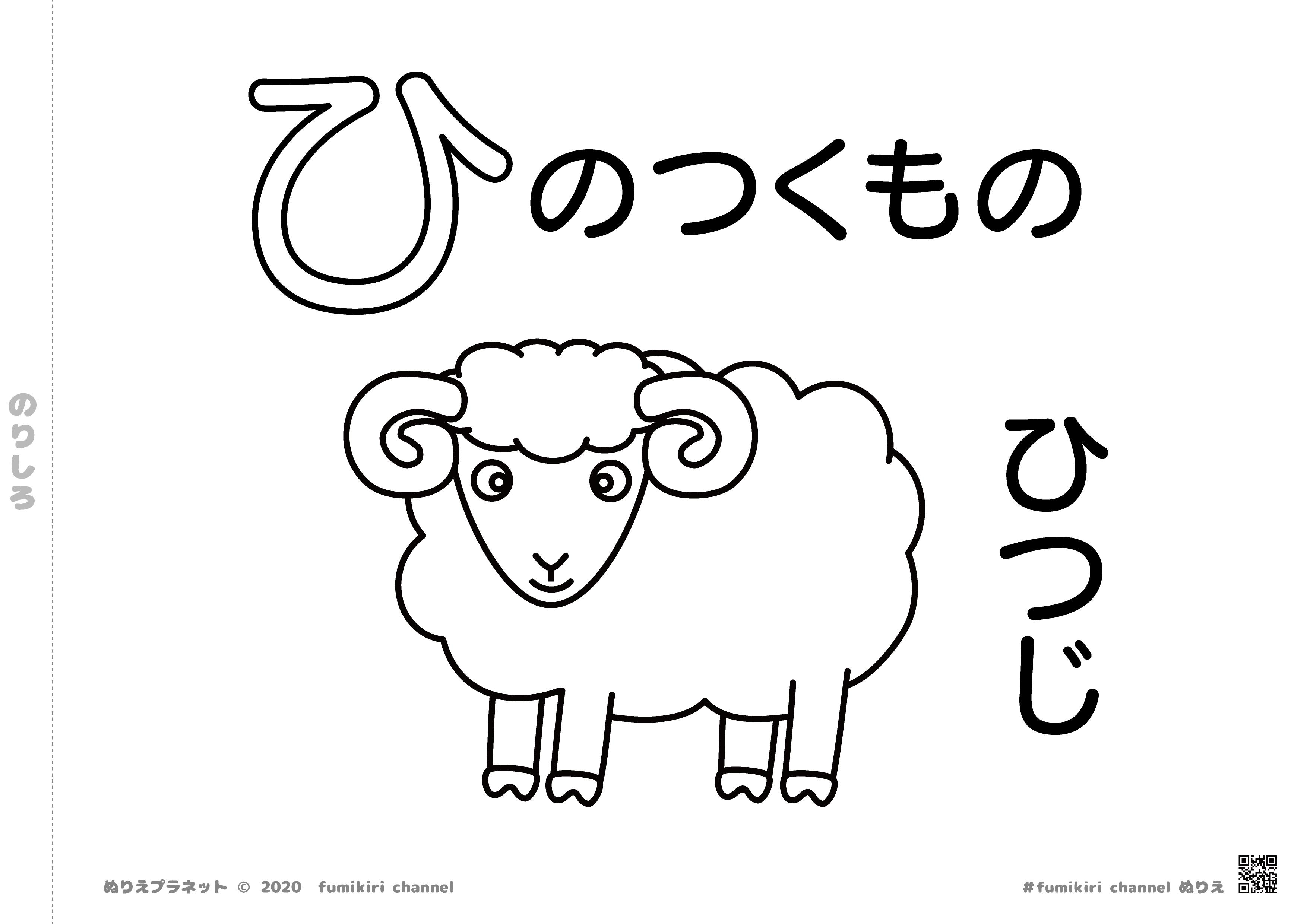 ふわふわの毛に覆われたかわいい「羊」の塗り絵です。