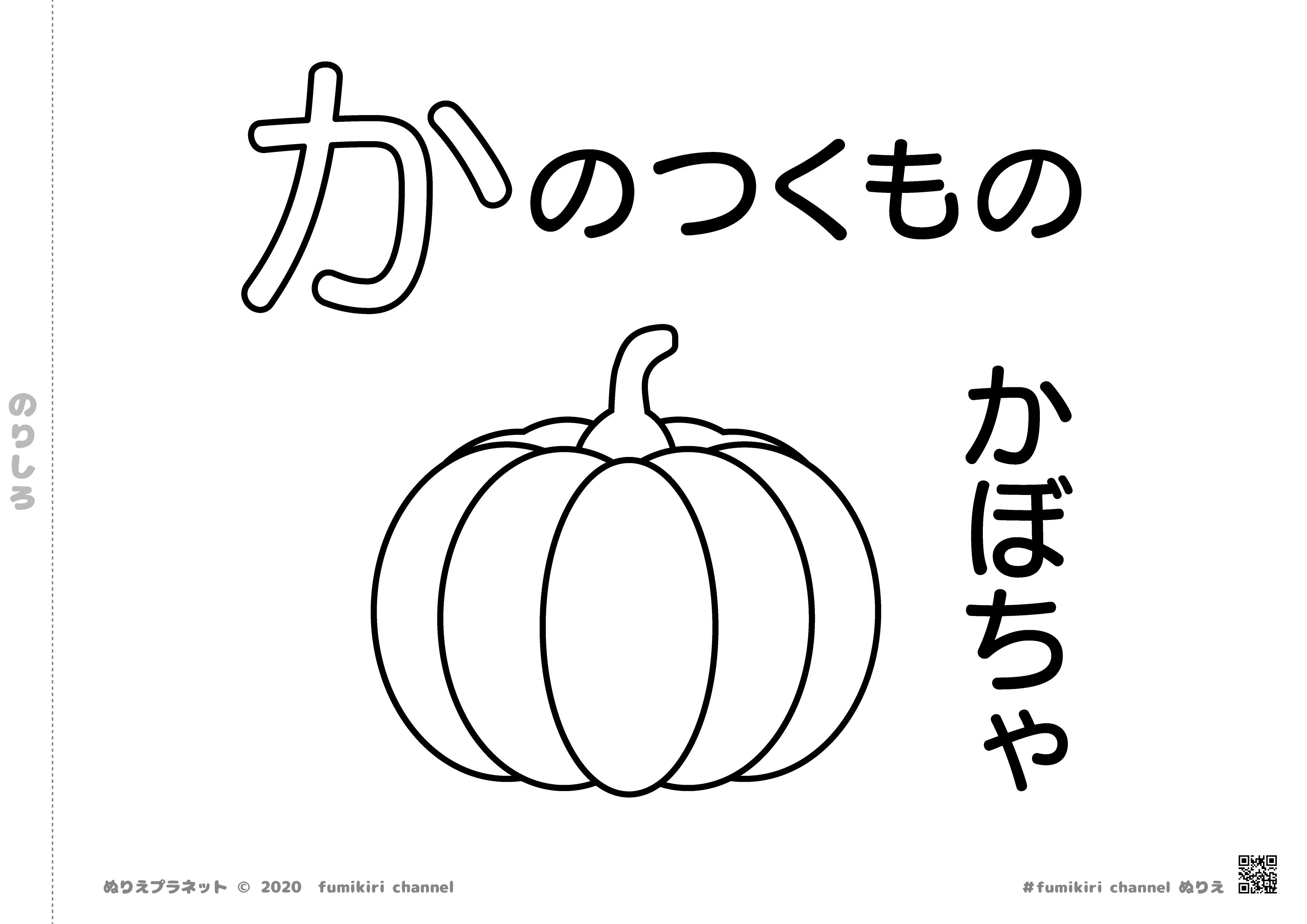おおきな「かぼちゃ」のぬりえ