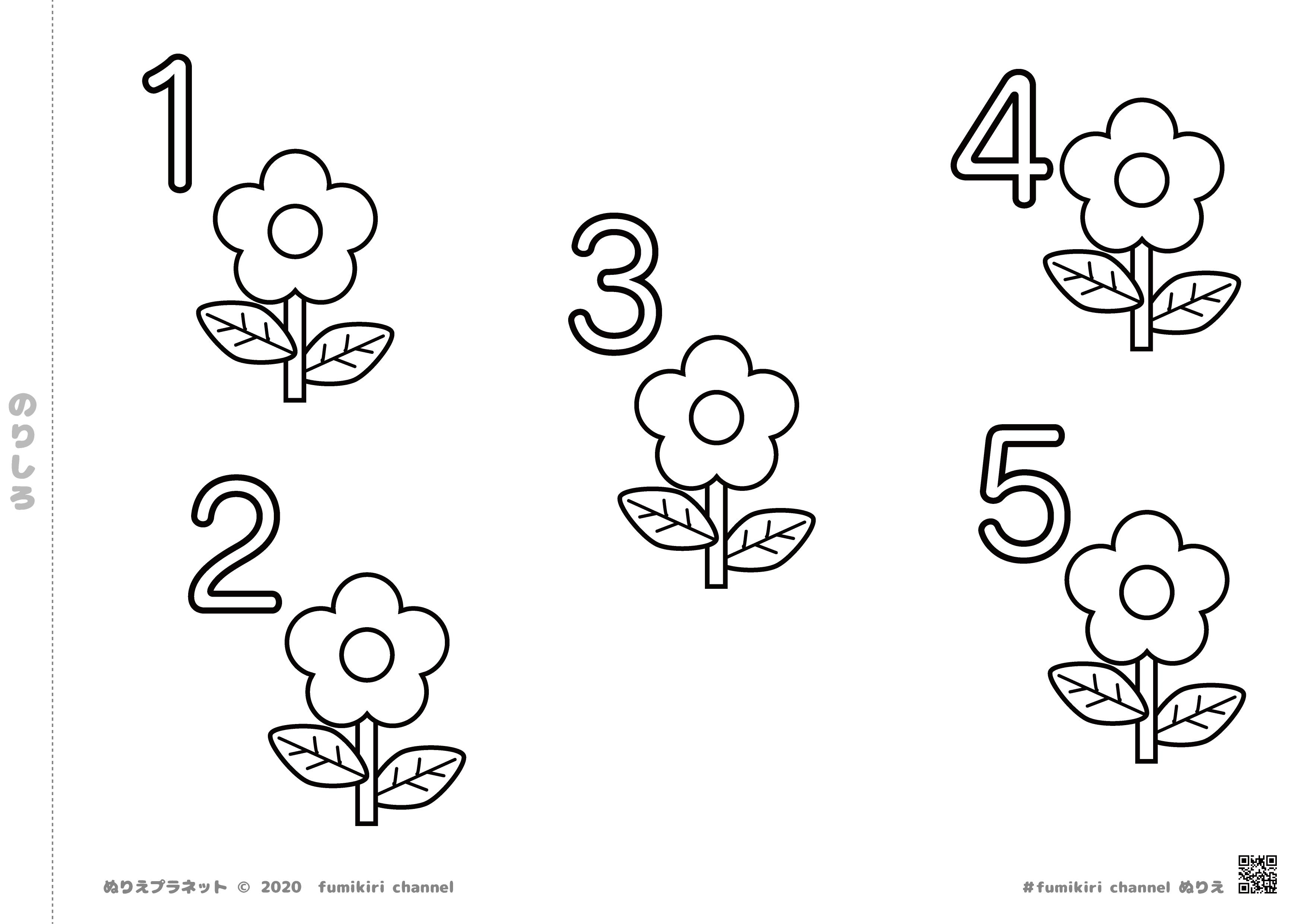 お花の数を数えてみよう。知育・学習ぬりえ