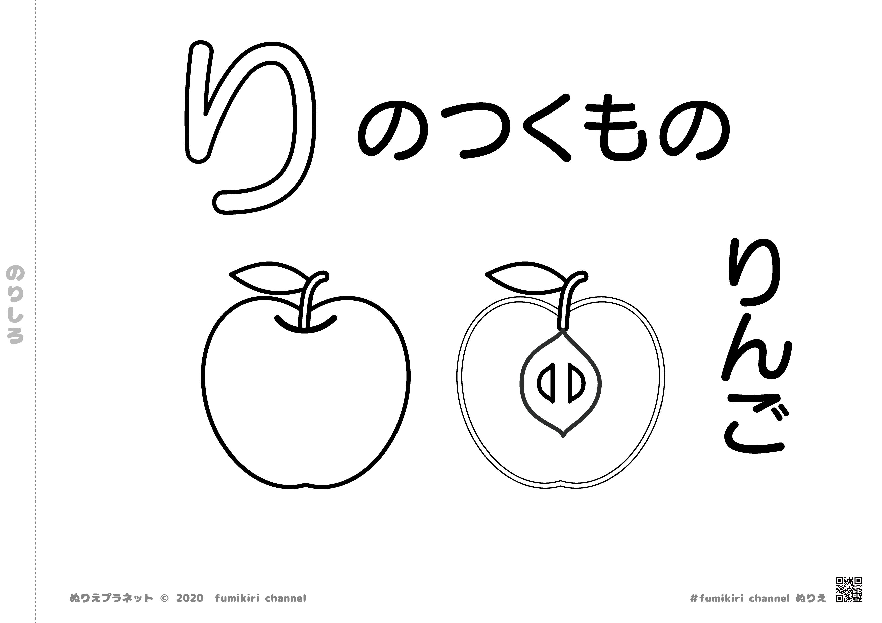 みんな大好き美味しい「りんご」の塗り絵