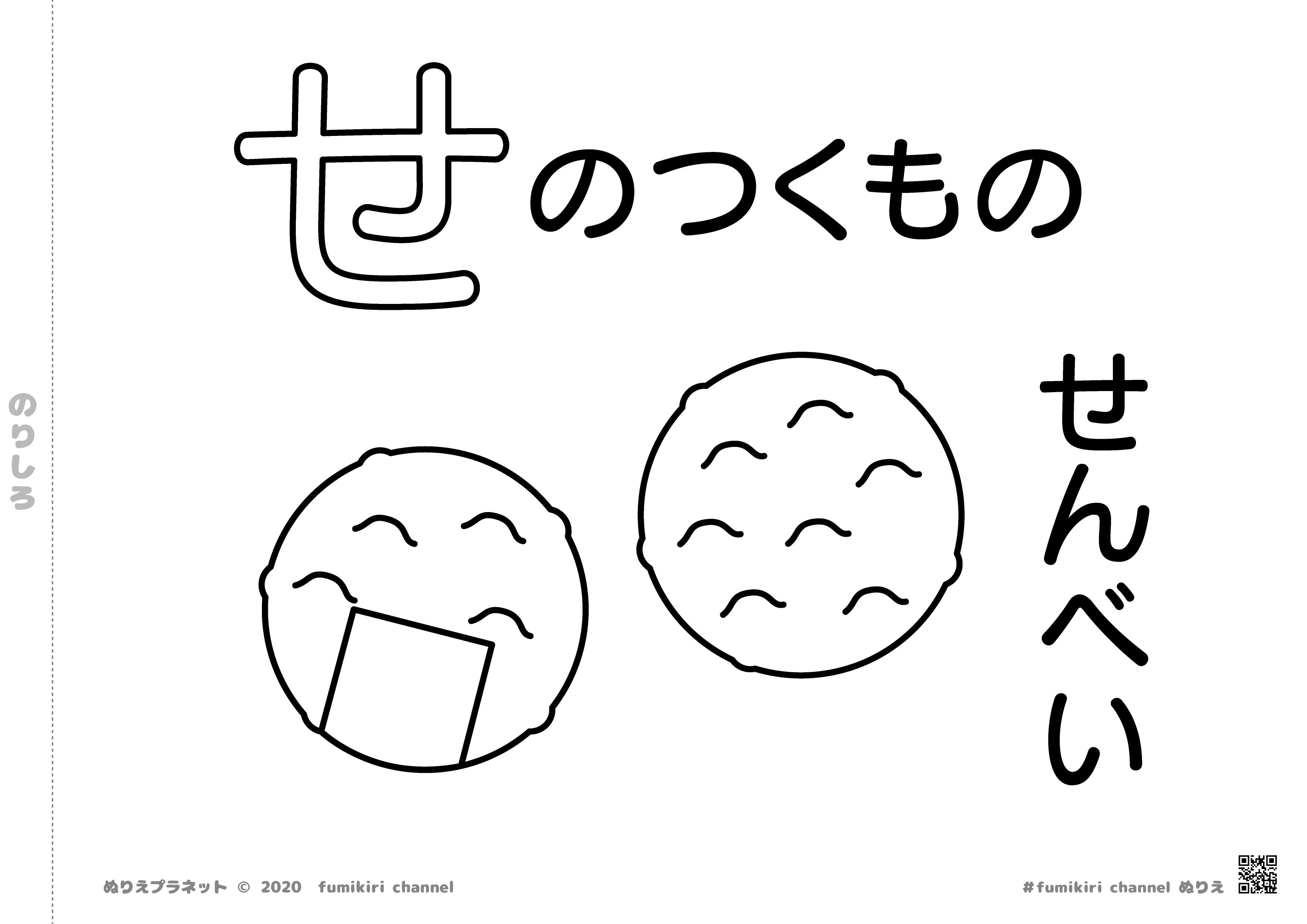 カリッと香ばしい日本のお菓子「せんべい」の塗り絵