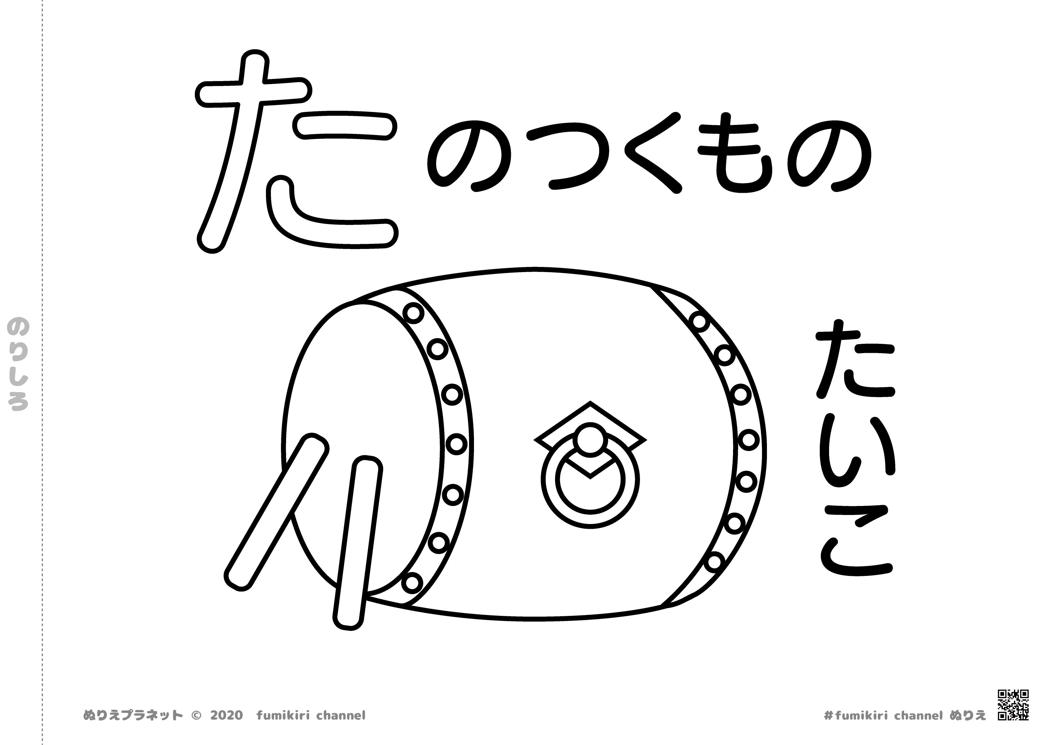 日本の伝統の楽器おおきな「太鼓」の塗り絵