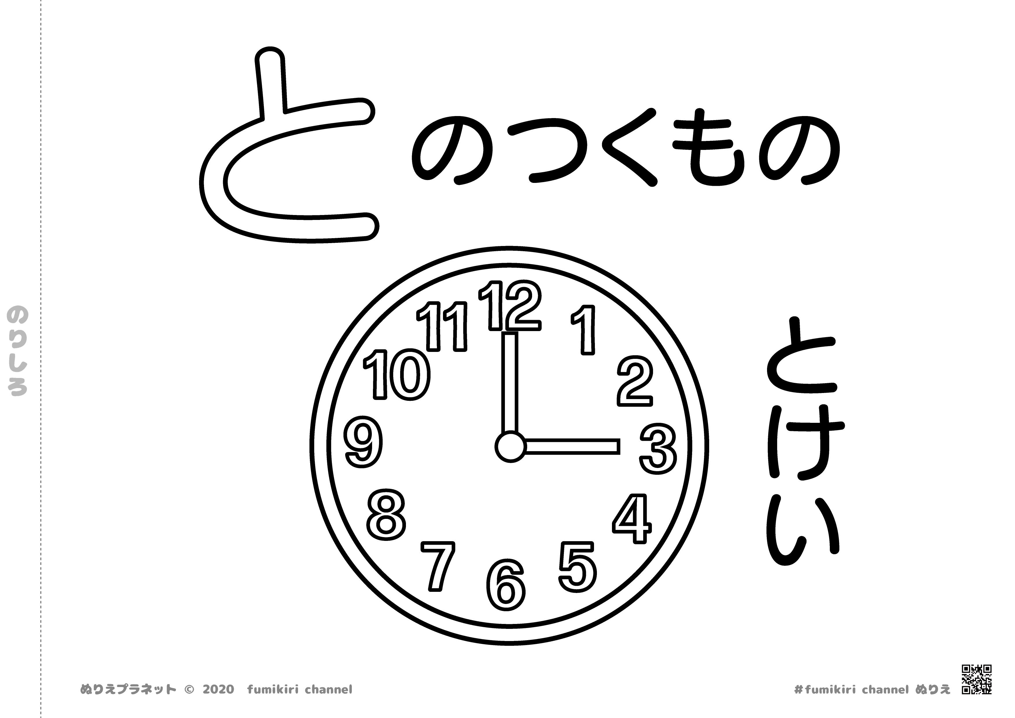 時刻は3時をさしている「時計」の塗り絵