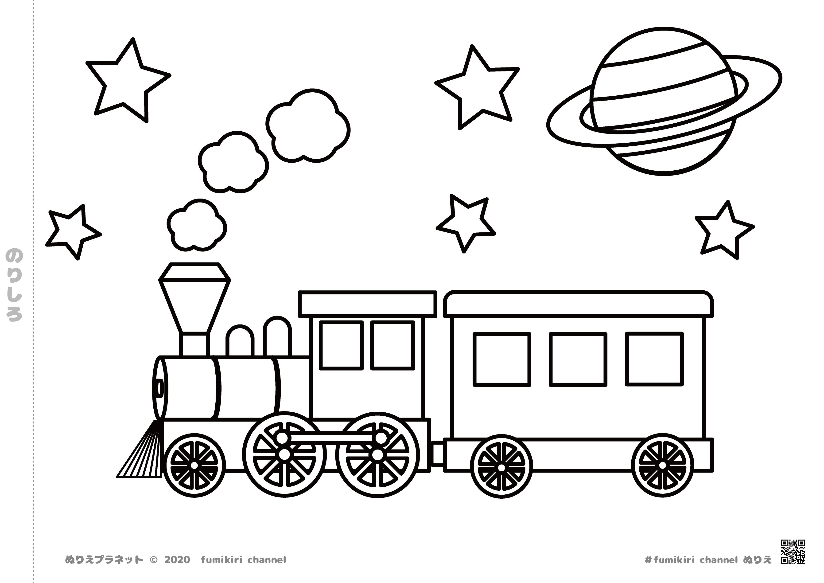 宇宙の銀河をはしる汽車のぬりえ