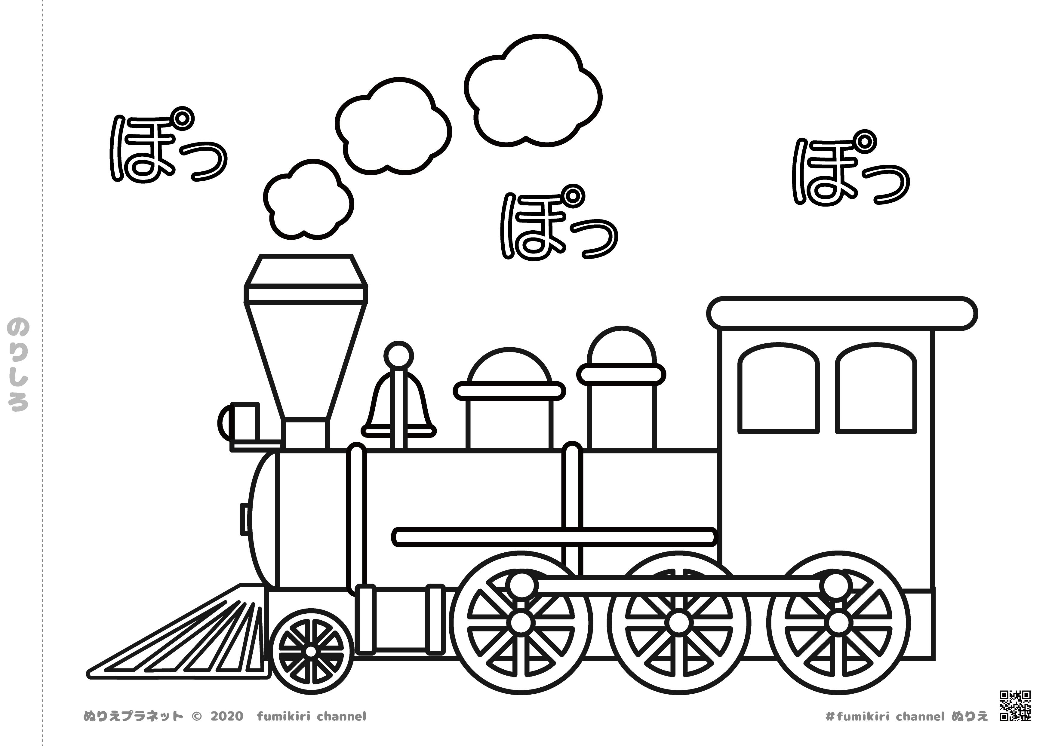 ぽっぽっぽと煙をだして走っていく機関車のぬりえ