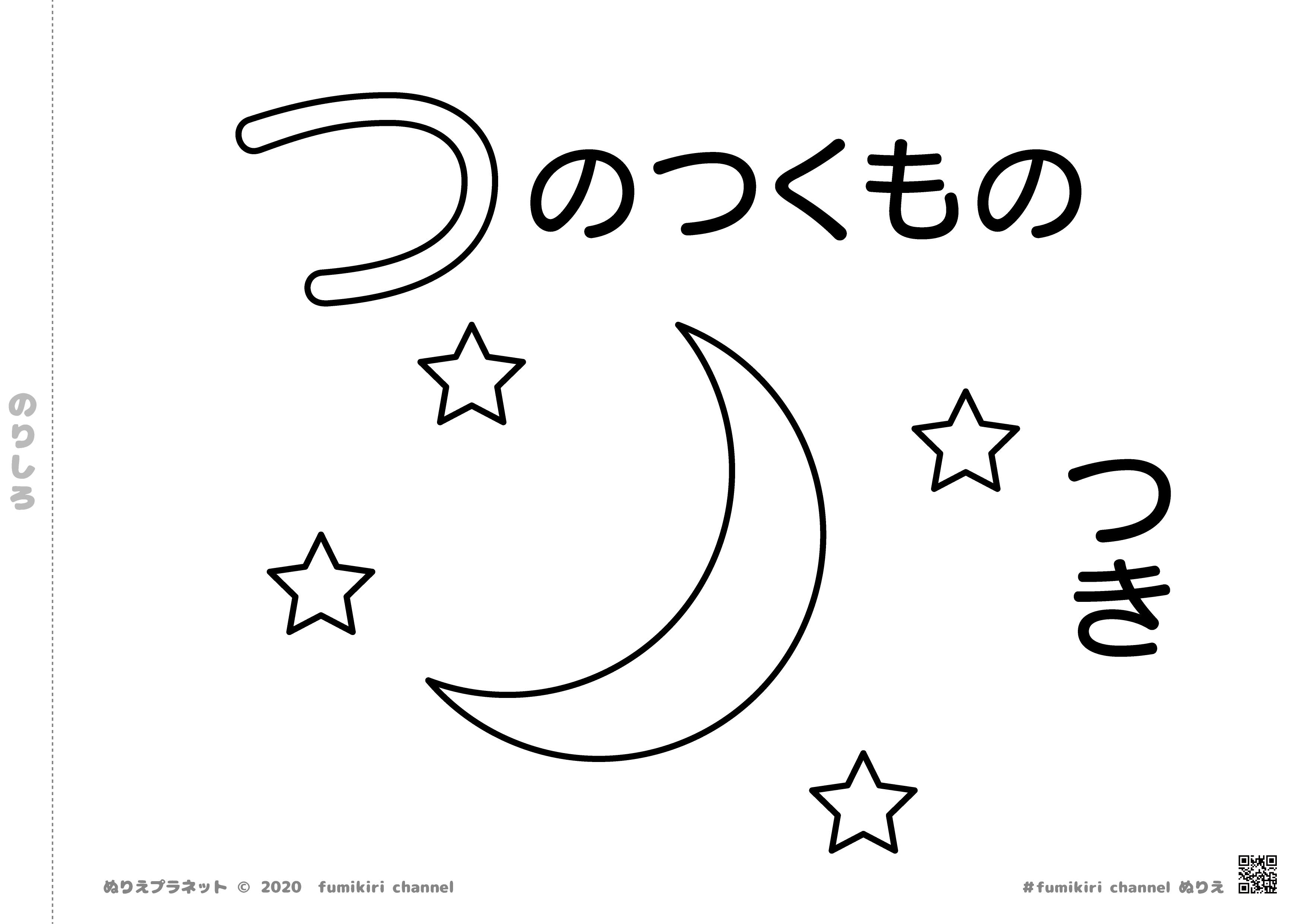 夜の空に輝いている三日月と星たちの塗り絵です。
