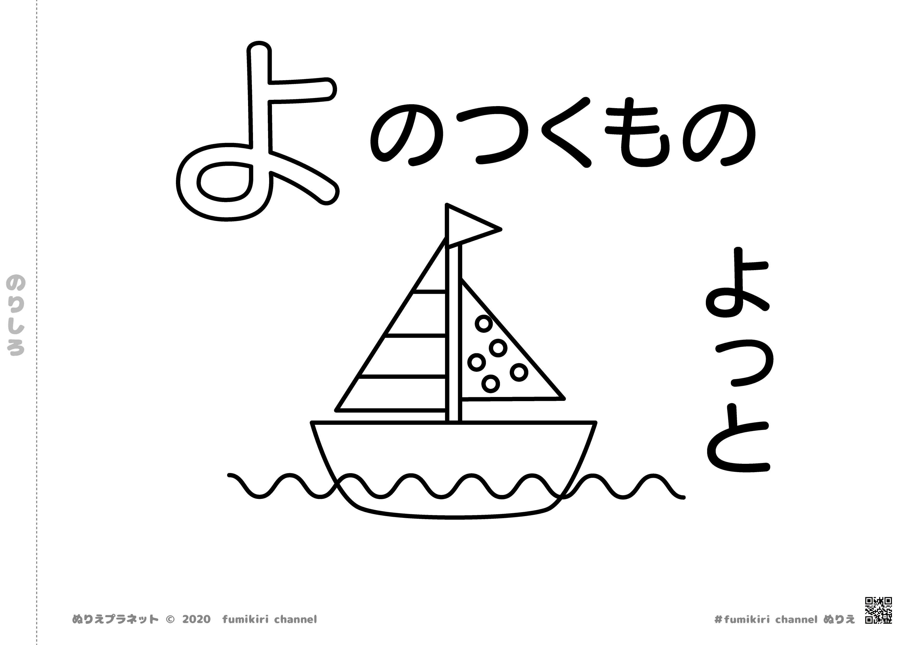 大海原を航海するヨットの塗り絵です