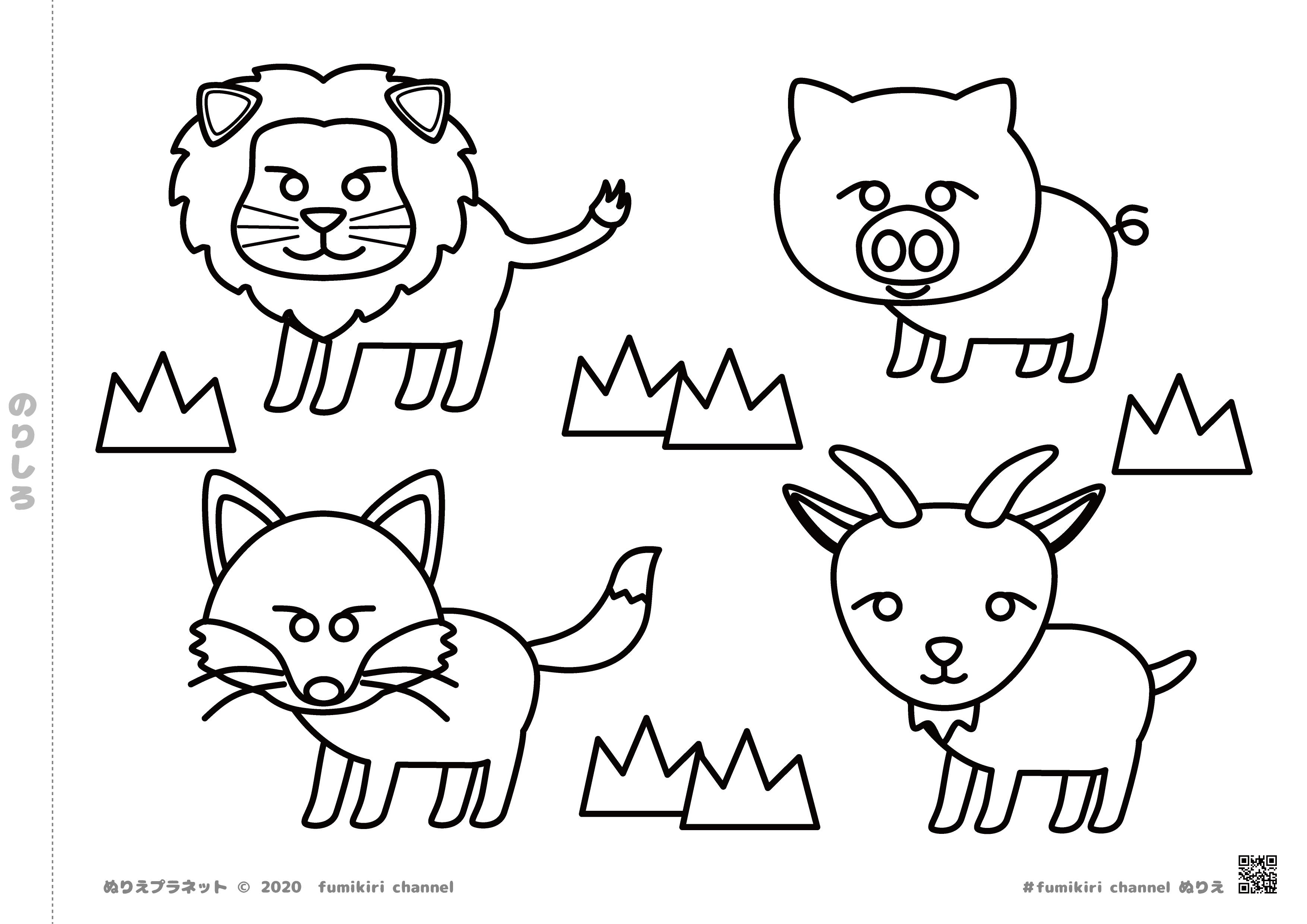 ライオン、ブタ、キツネ、ヤギの動物ぬりえ