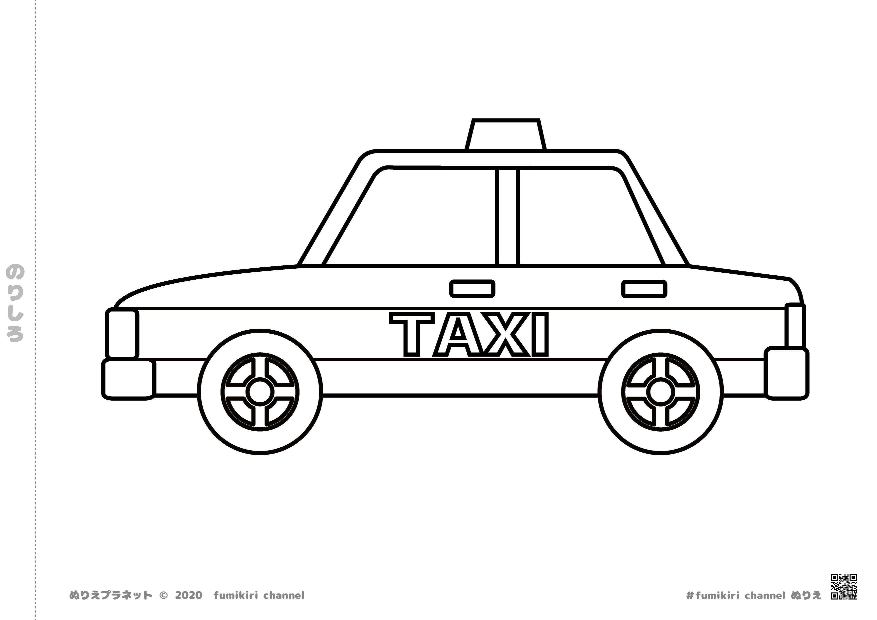 遠くまで乗せていってくれるタクシーのぬりえ