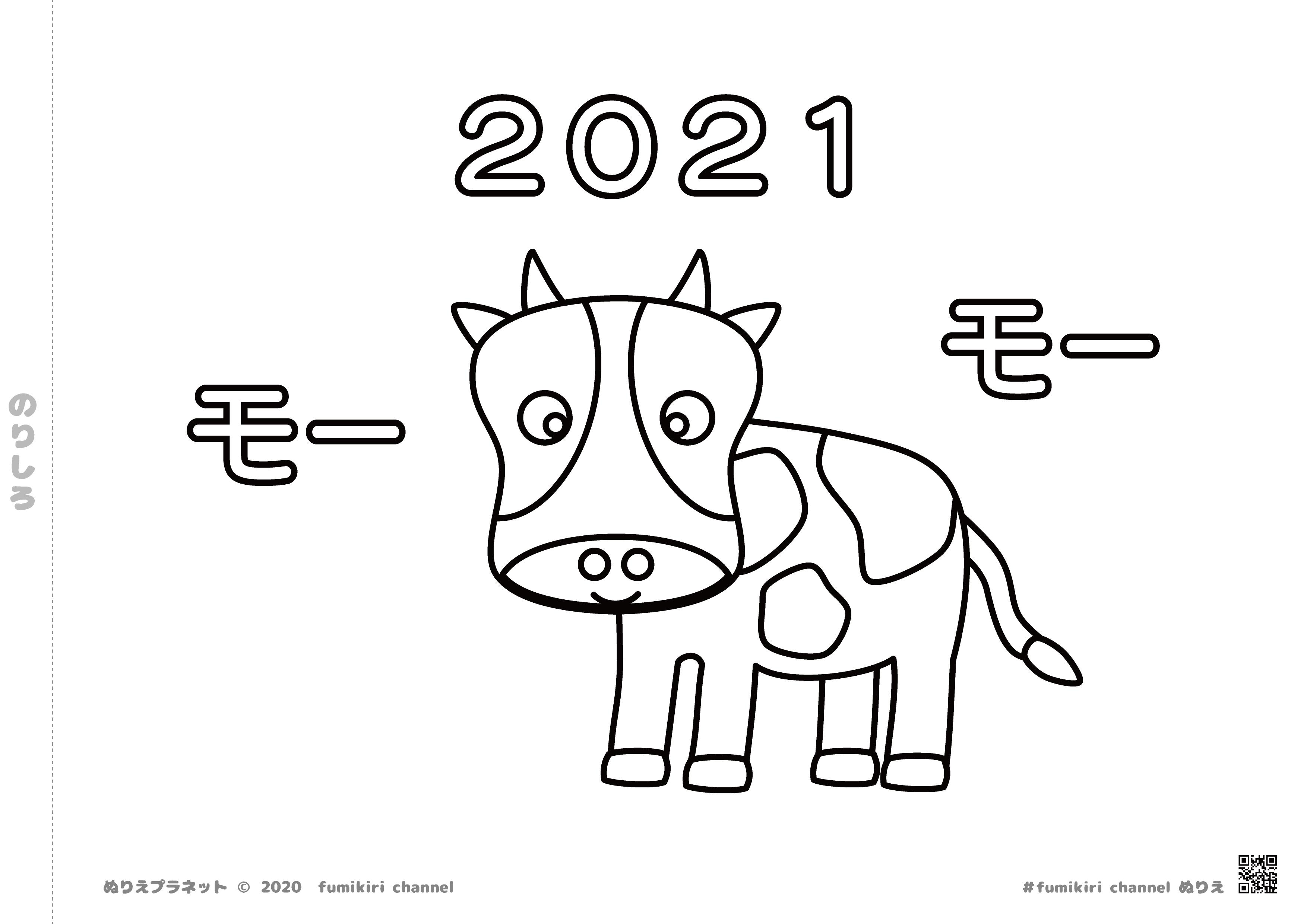 2021年は丑年モーモーのぬりえ