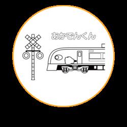 fumikiri channelのスライドロゴです。