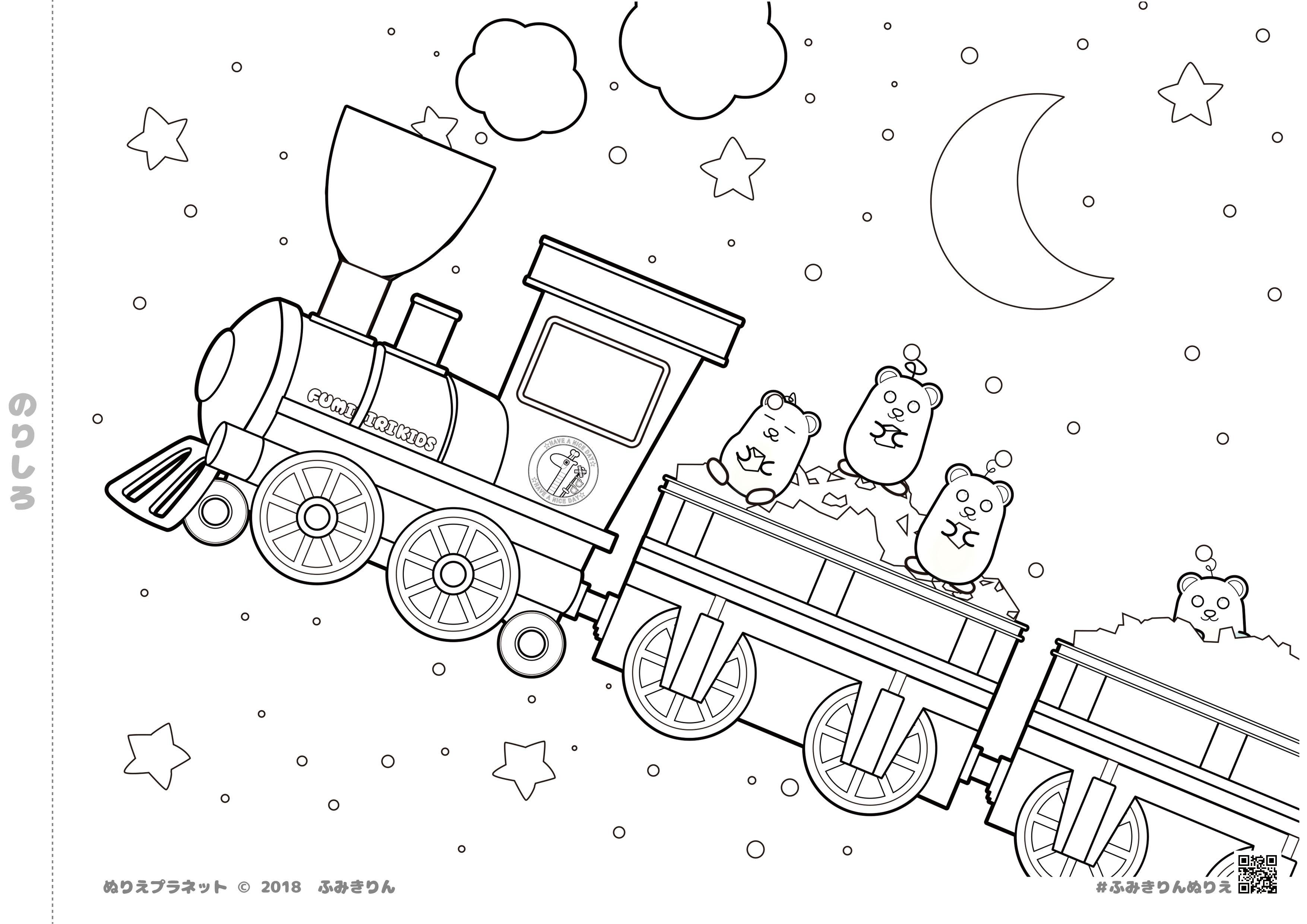 夜汽車がぽっぽー!バチューたちがのってるね。のぬりえです。