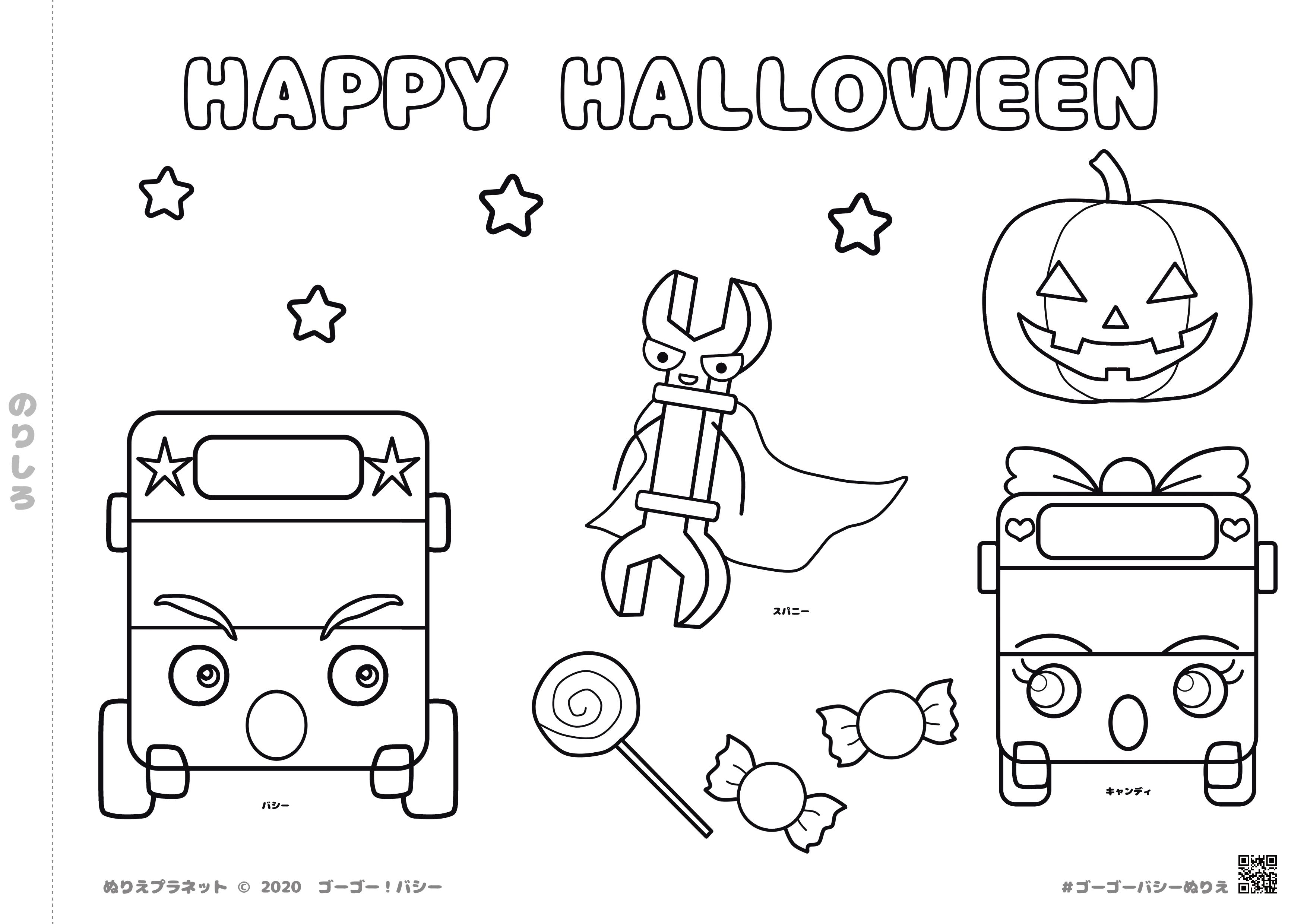 ハッピーハロウィン!バスのバシーとキャンディ、スパニーがハロウィンを楽しんだよ。