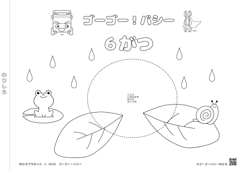 6月の梅雨の雨とカエルとかたつむりとあじさいとゴーゴー!バシーのぬりえの貼り絵バーションです。