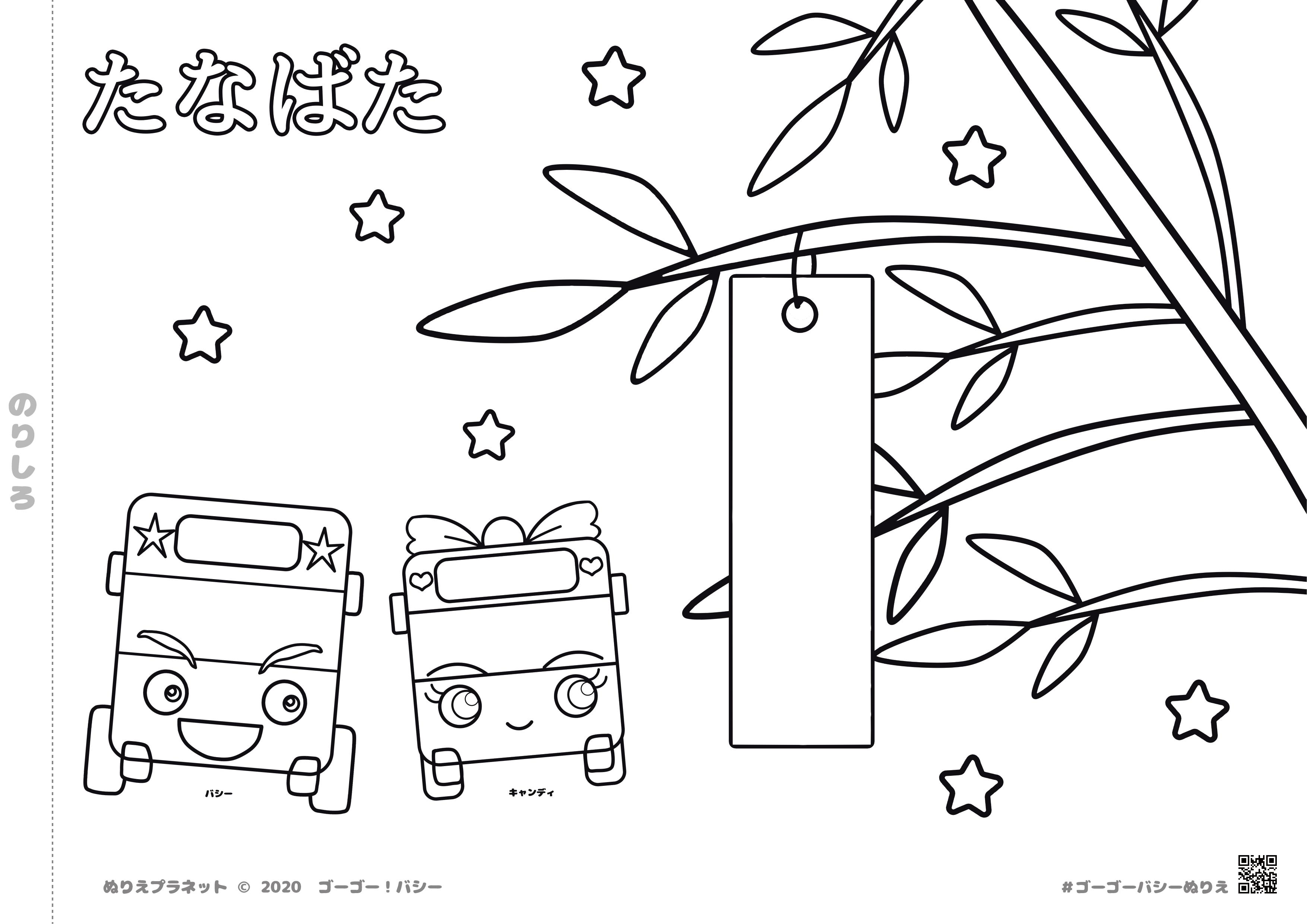七夕にバスのバシーとキャンディが短冊に願い事を書いて笹に飾ったよ。天の川も綺麗だったよ。