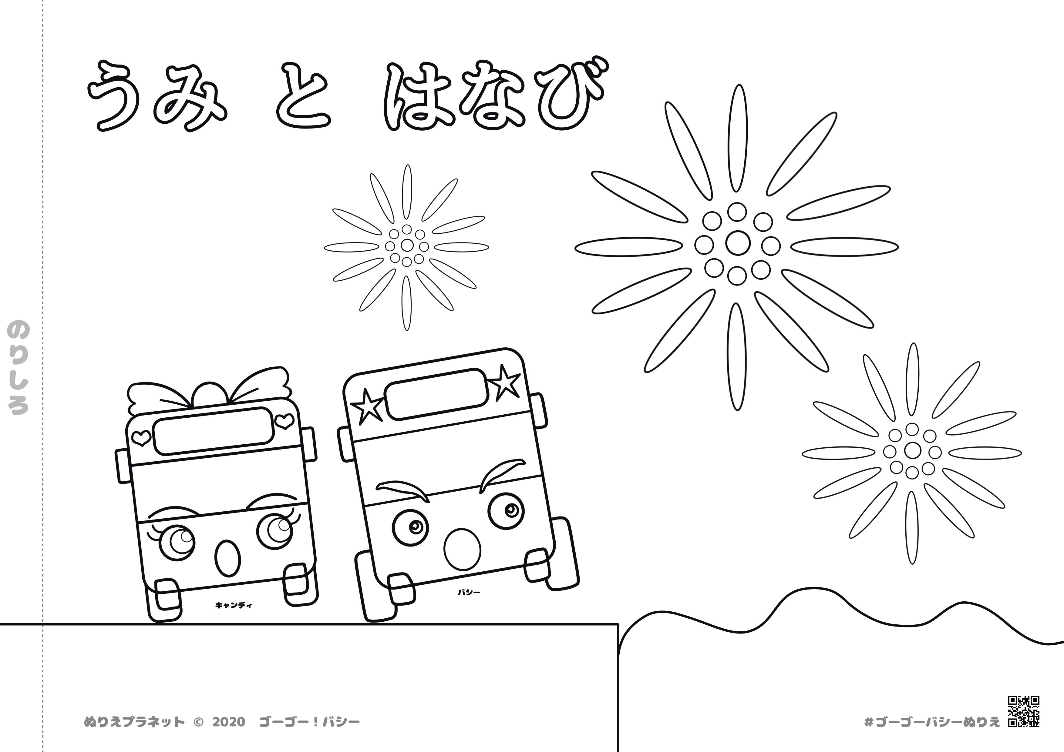 バスのバシーとキャンディが海に花火を見に来たぬりえです。
