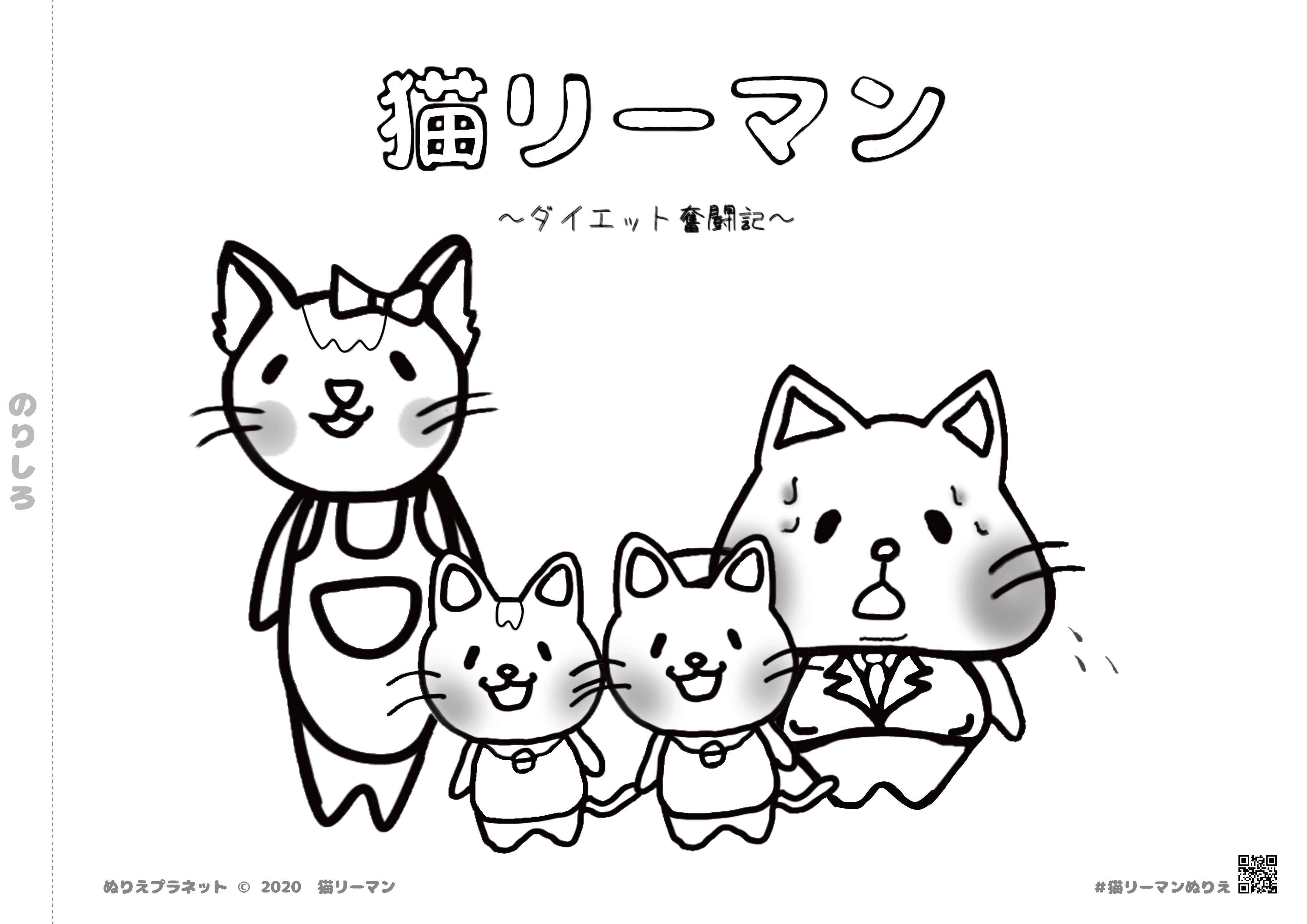 猫リーマンのパパ、ママ、子供達の家族のぬりえです。