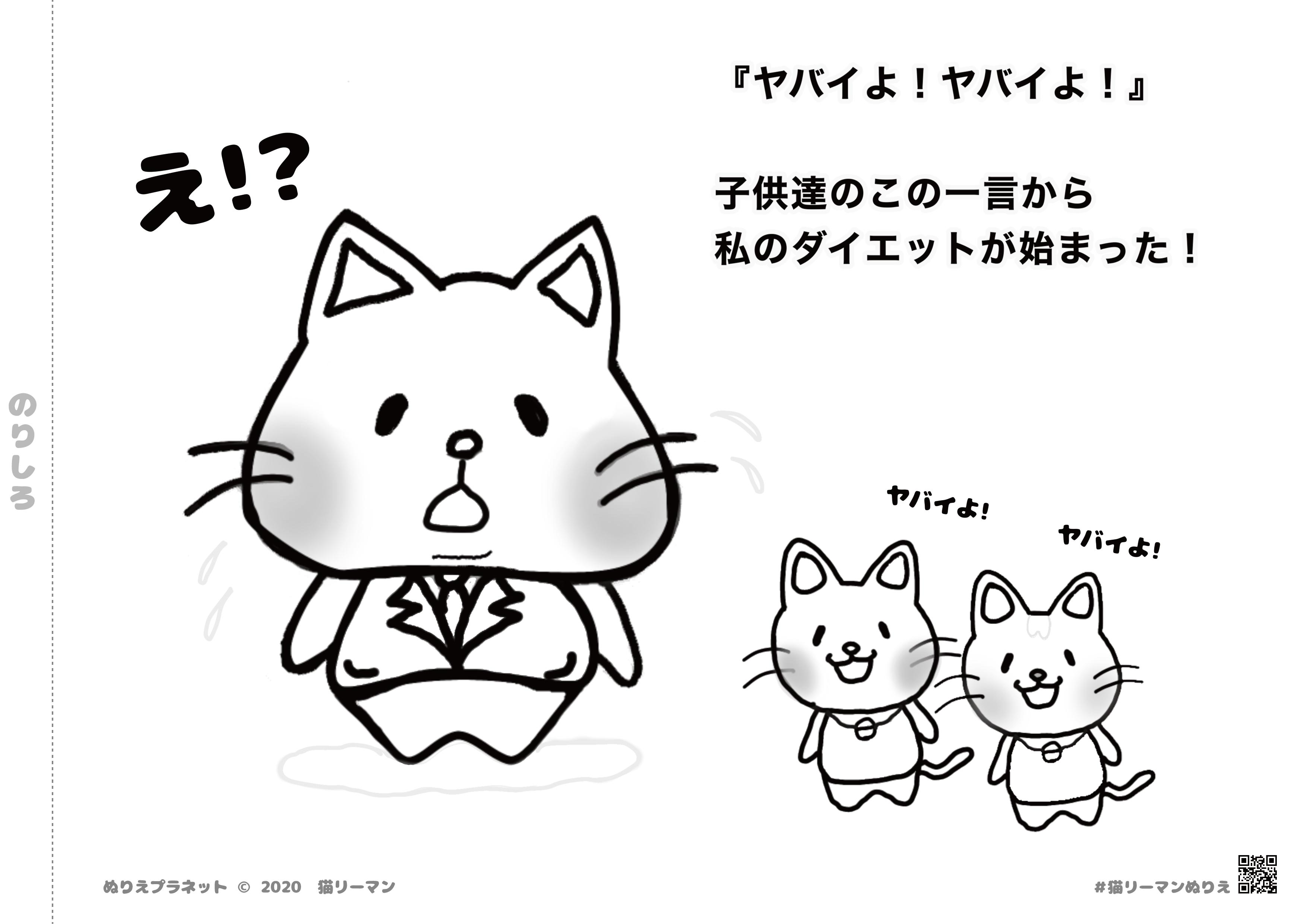 猫リーマンは子供達にヤバイと言われ、ダイエットを始めました。
