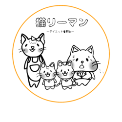 猫リーマンのスライドロゴです。