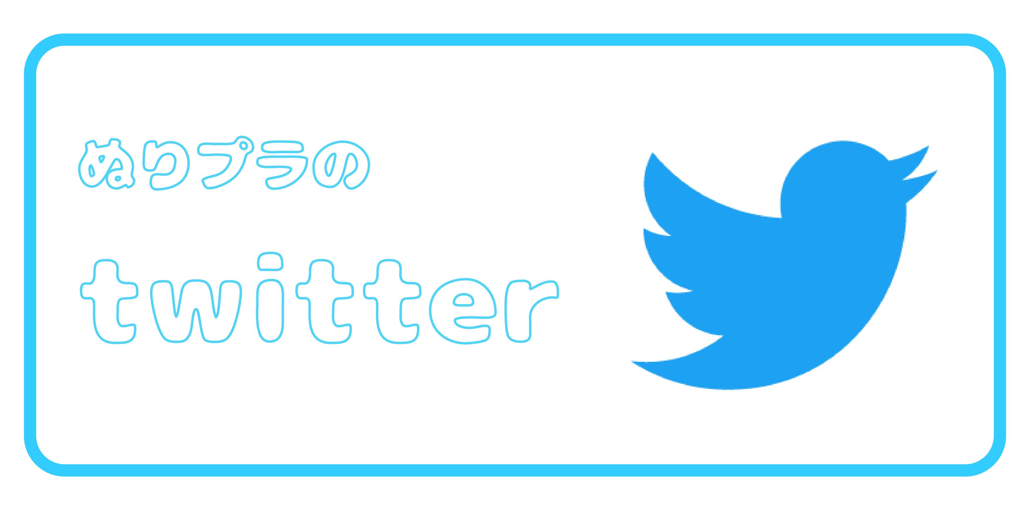ぬりプラのツイッターのバナーです。
