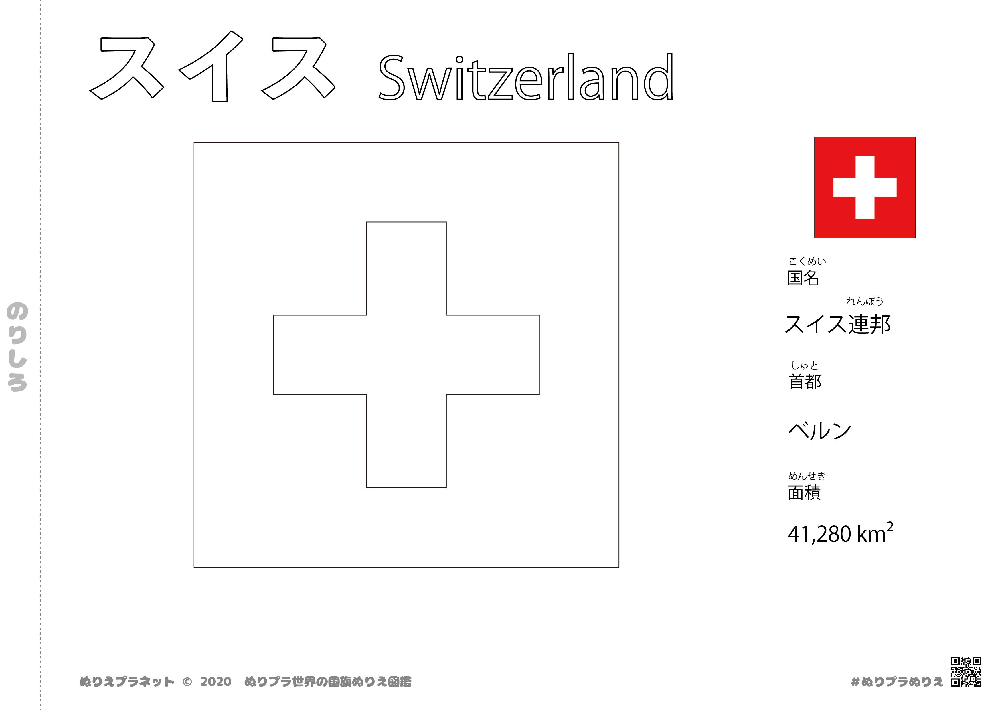 世界の国旗シリーズぬりえのスイスの国旗の塗り絵です。