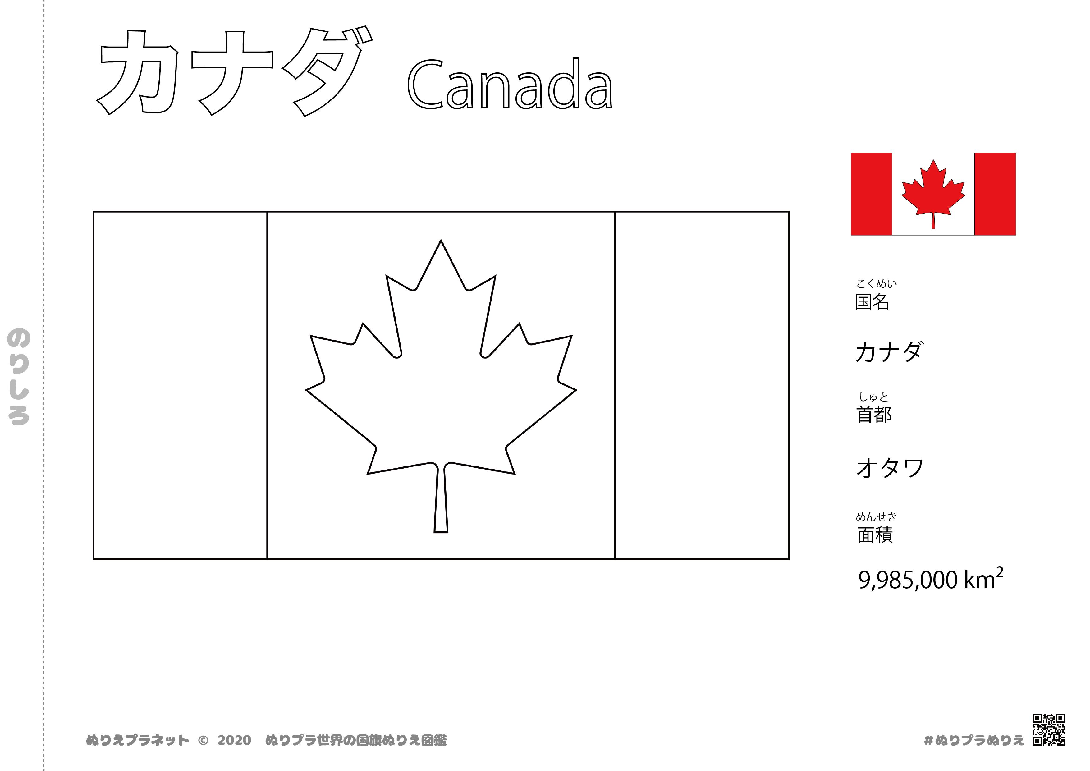 世界の国旗ぬりえ図鑑シリーズのカナダの国旗です。