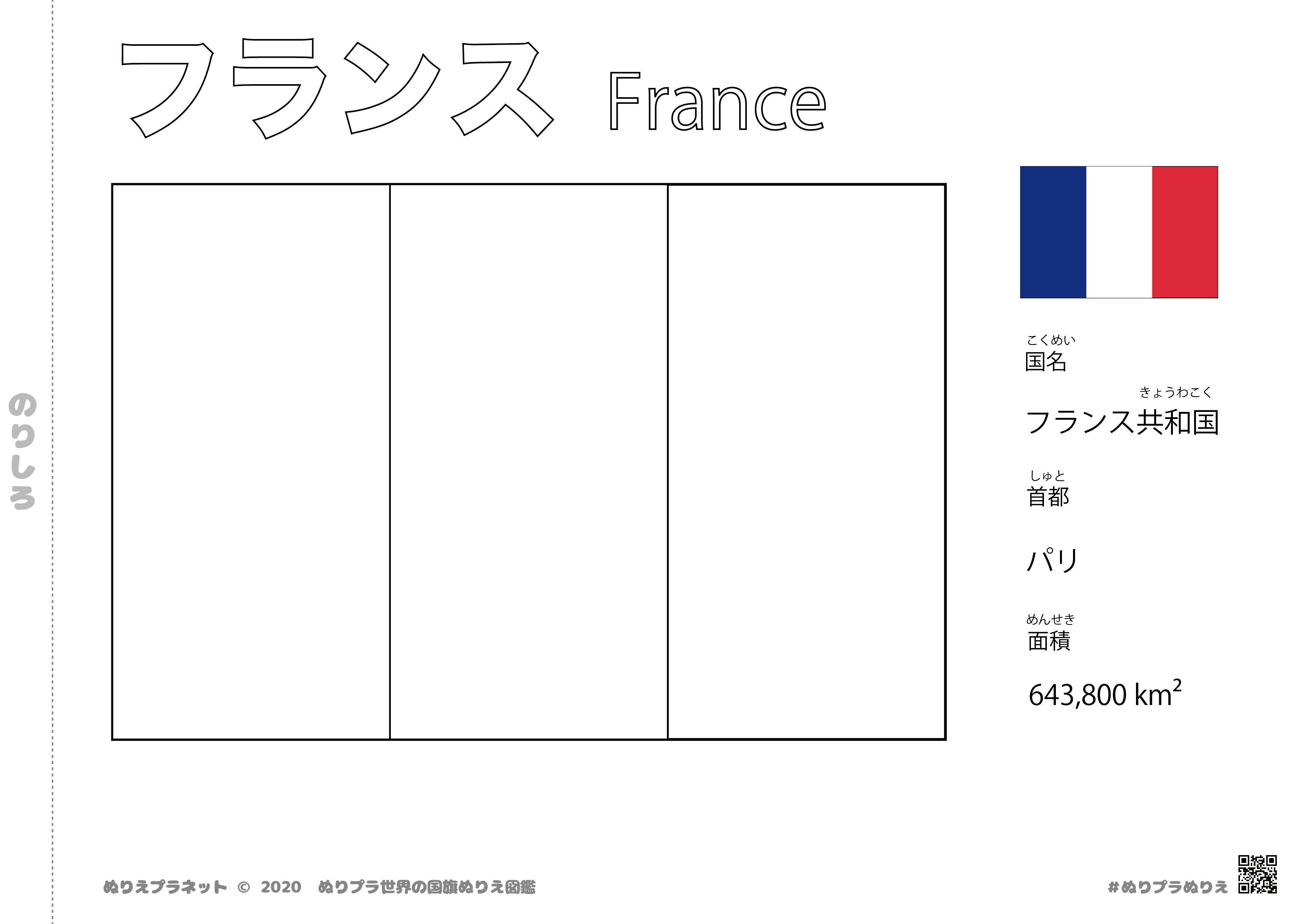 世界の国旗ぬりえ図鑑シリーズのフランスの国旗です。