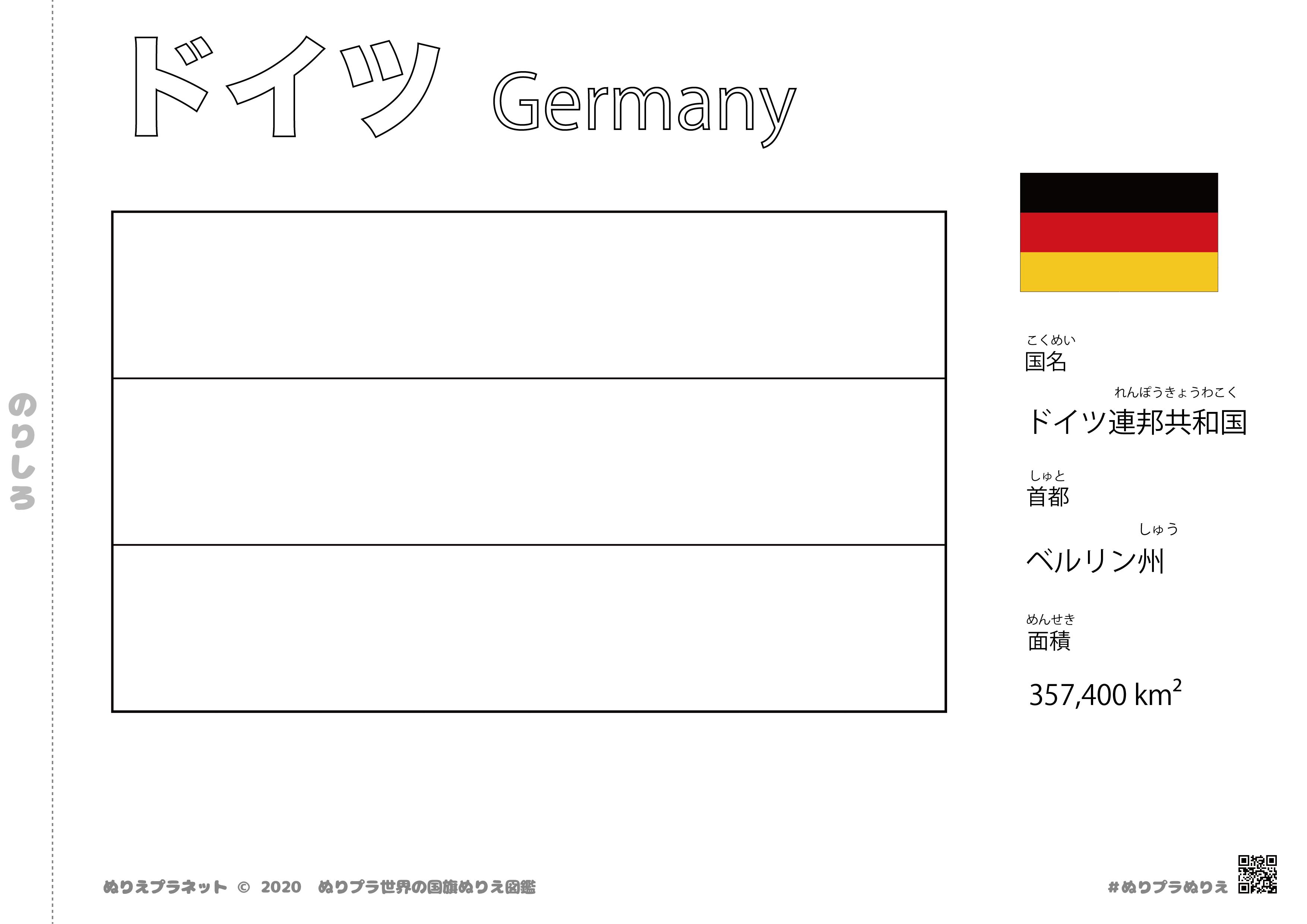 世界の国旗ぬりえ図鑑シリーズのドイツの国旗です。