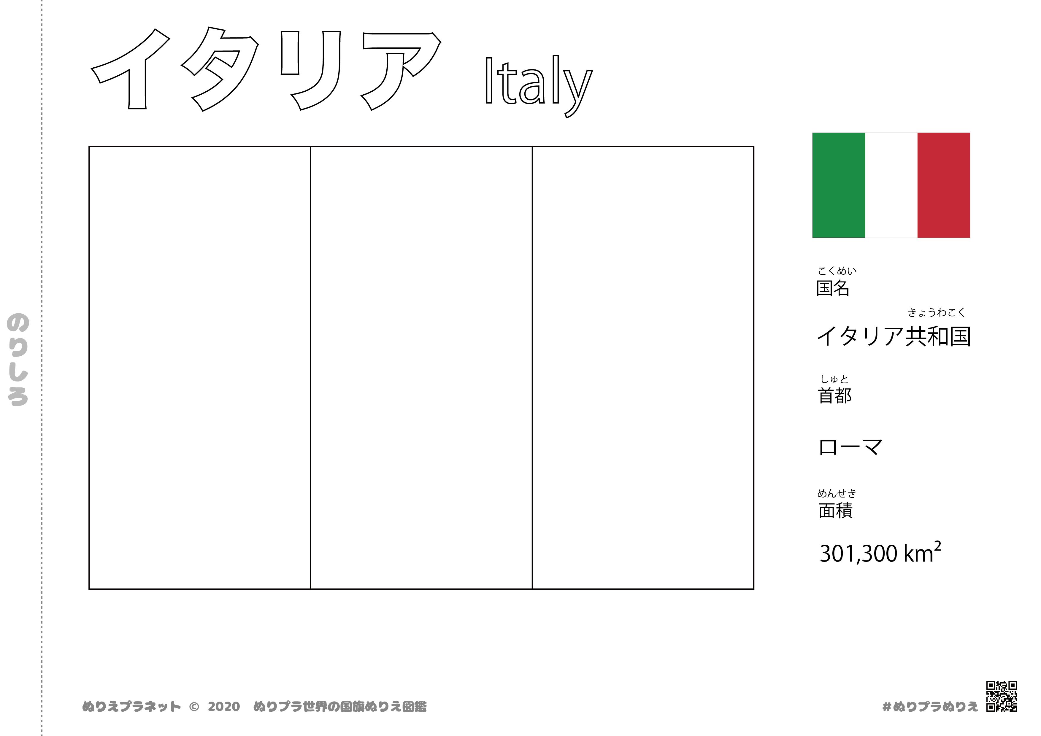 世界の国旗ぬりえ図鑑シリーズのイタリアの国旗です。