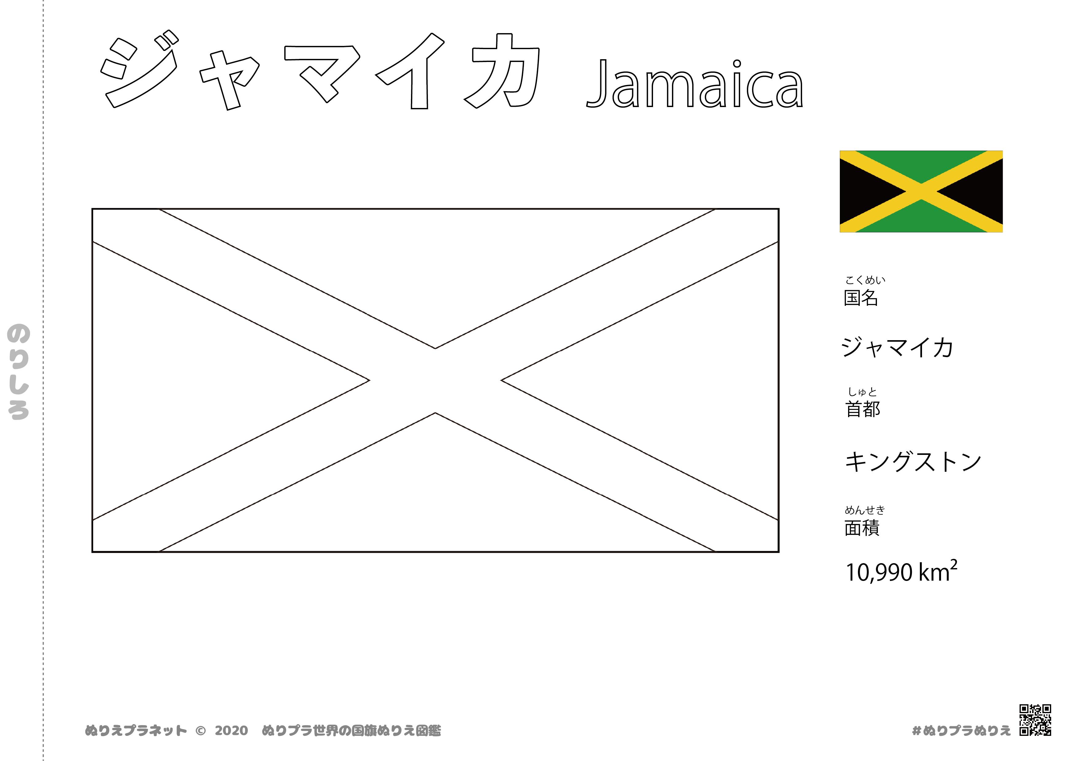 世界の国旗ぬりえ図鑑シリーズのジャマイカの国旗です。