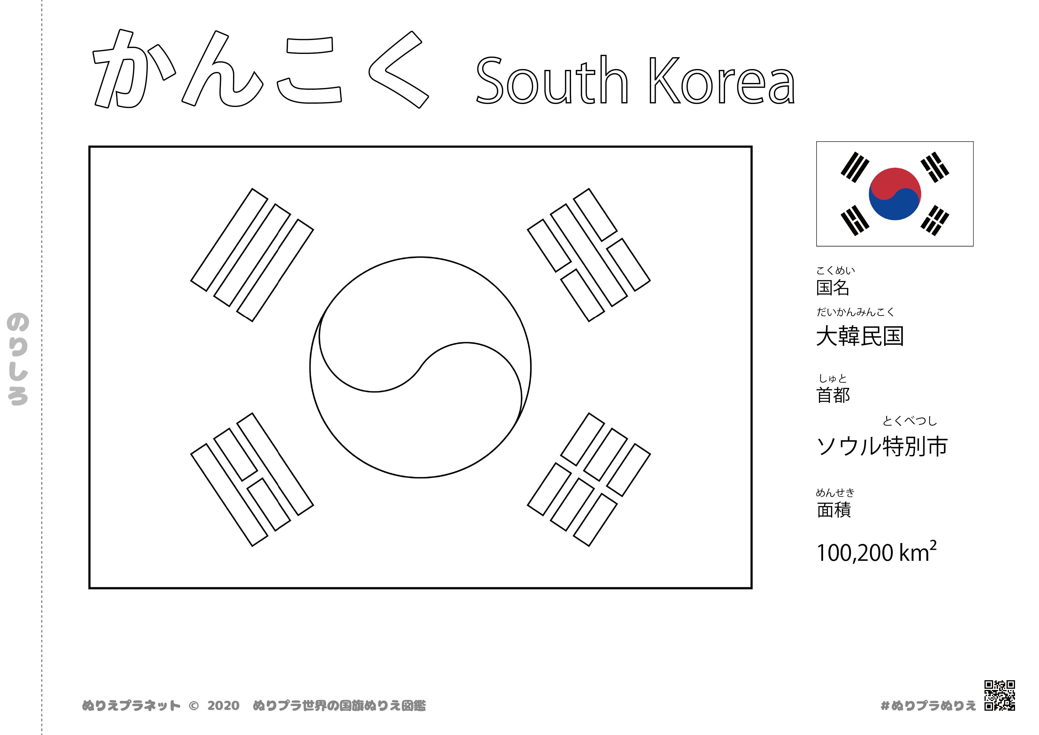 世界の国旗ぬりえ図鑑シリーズの韓国の国旗です。