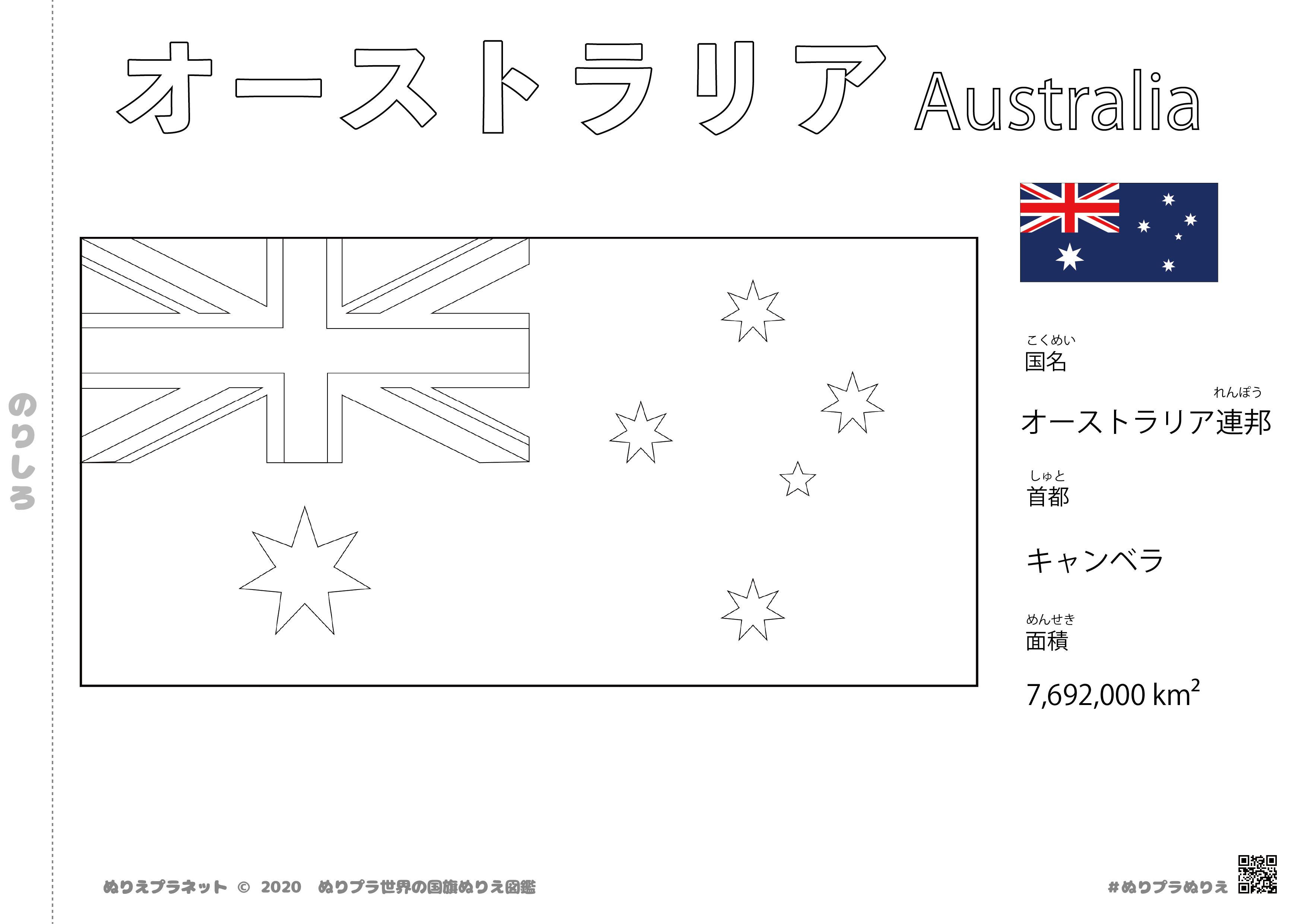世界の国旗ぬりえ図鑑シリーズのオーストラリアのぬりえです。
