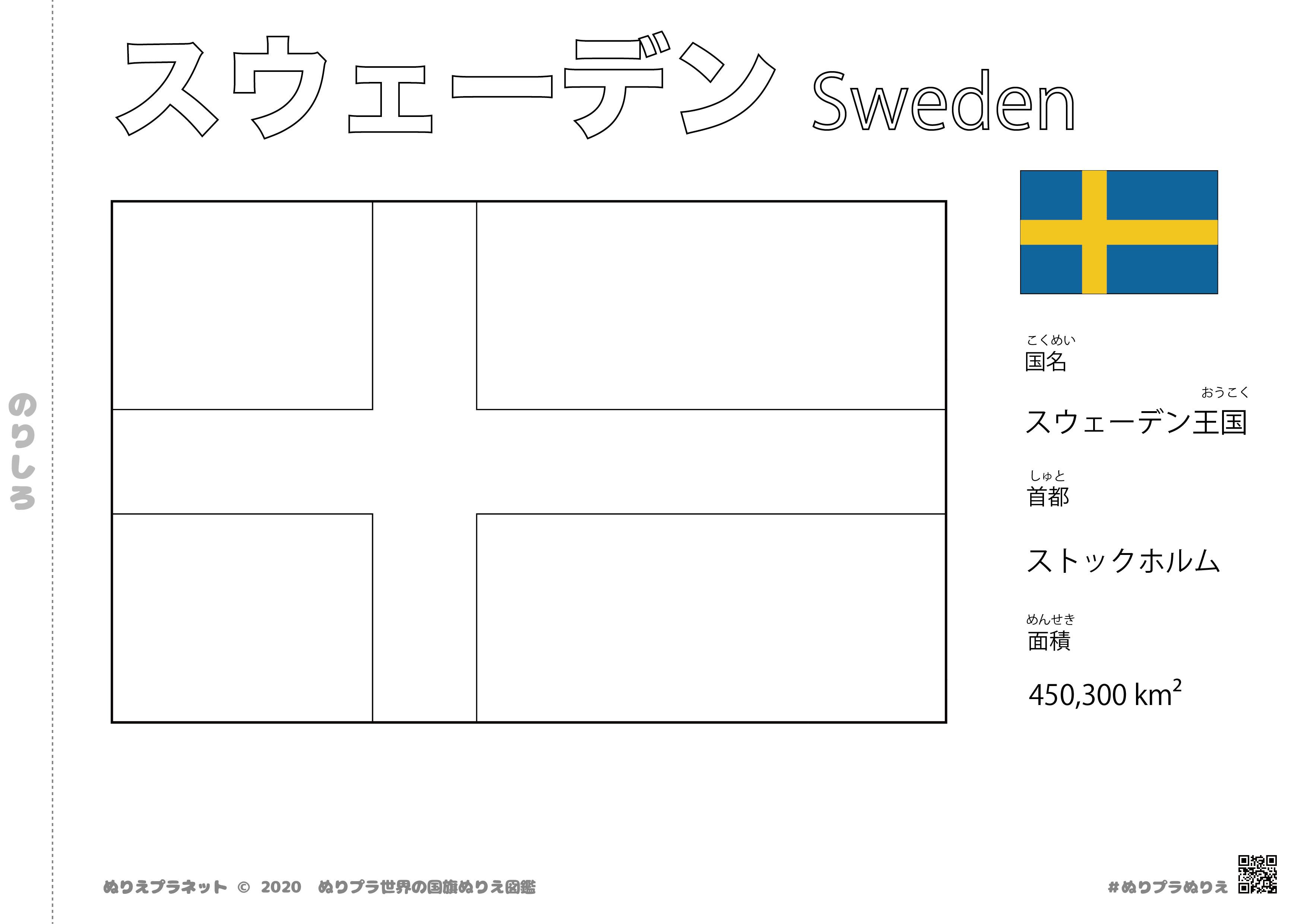 世界の国旗ぬりえ図鑑シリーズのスウェーデンの国旗です。