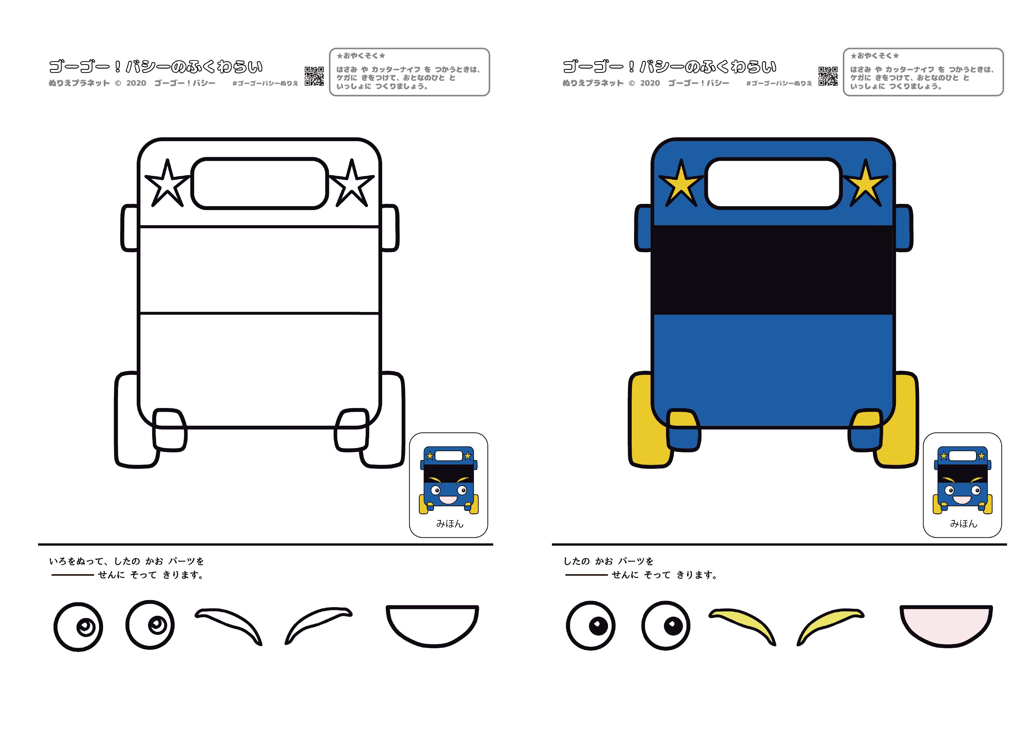 お正月はみんなで福笑い!ゴーゴー!バシーのバスのバシーのふくわらい。アイキャッチ用画像です。