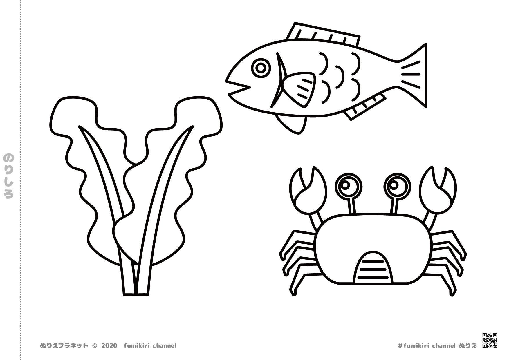 かに、さかな、海藻の海の生き物の塗り絵