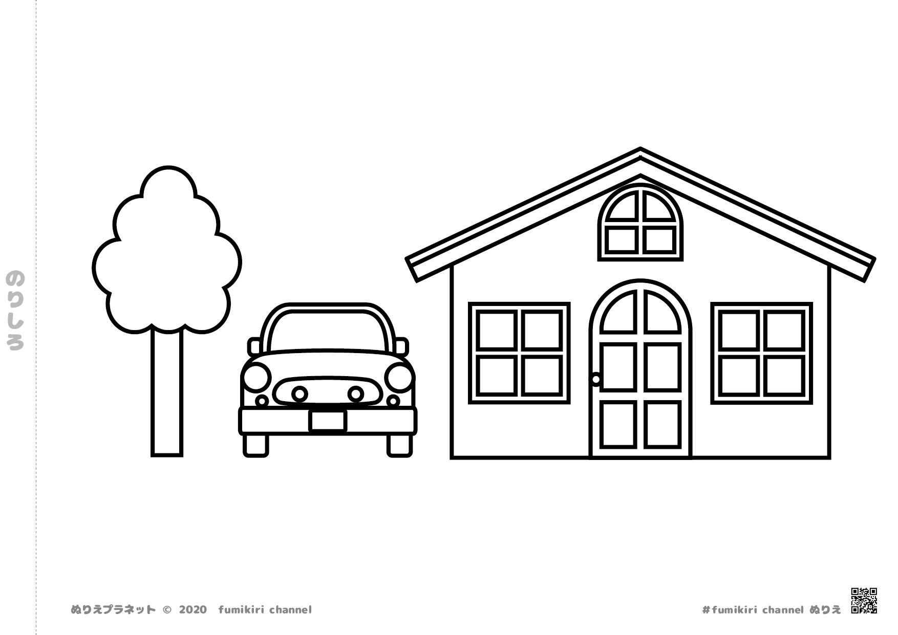 自動車とお家と木のぬりえ