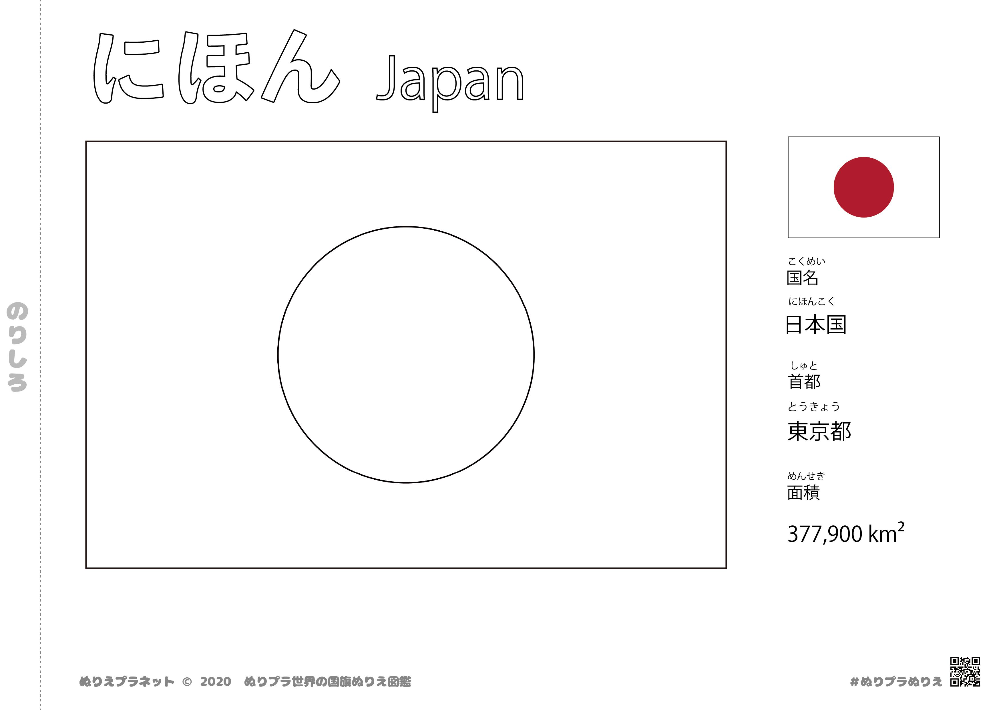 世界の国旗シリーズぬりえの日本の国旗の塗り絵です。