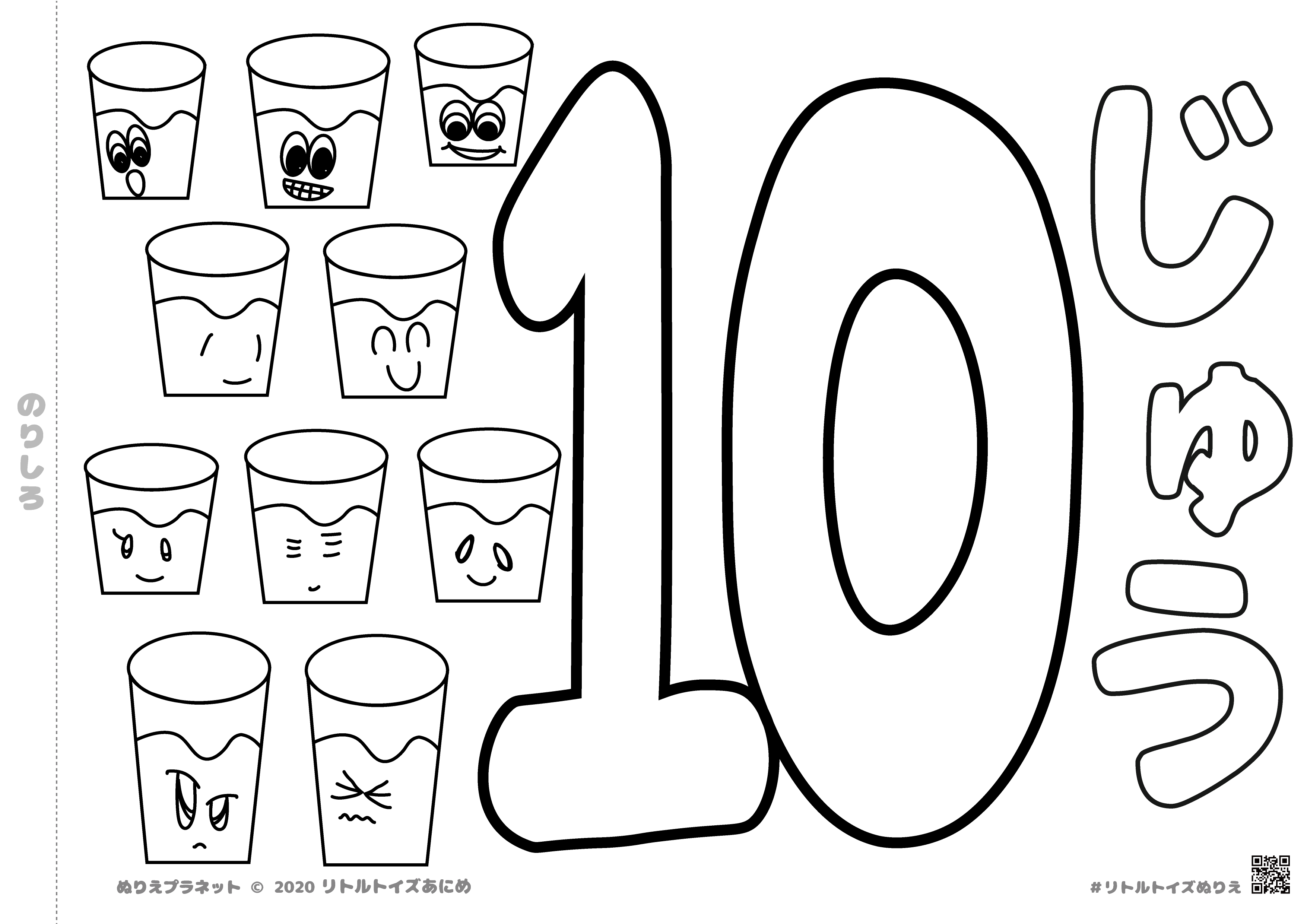 ジュースが10このぬりえです。
