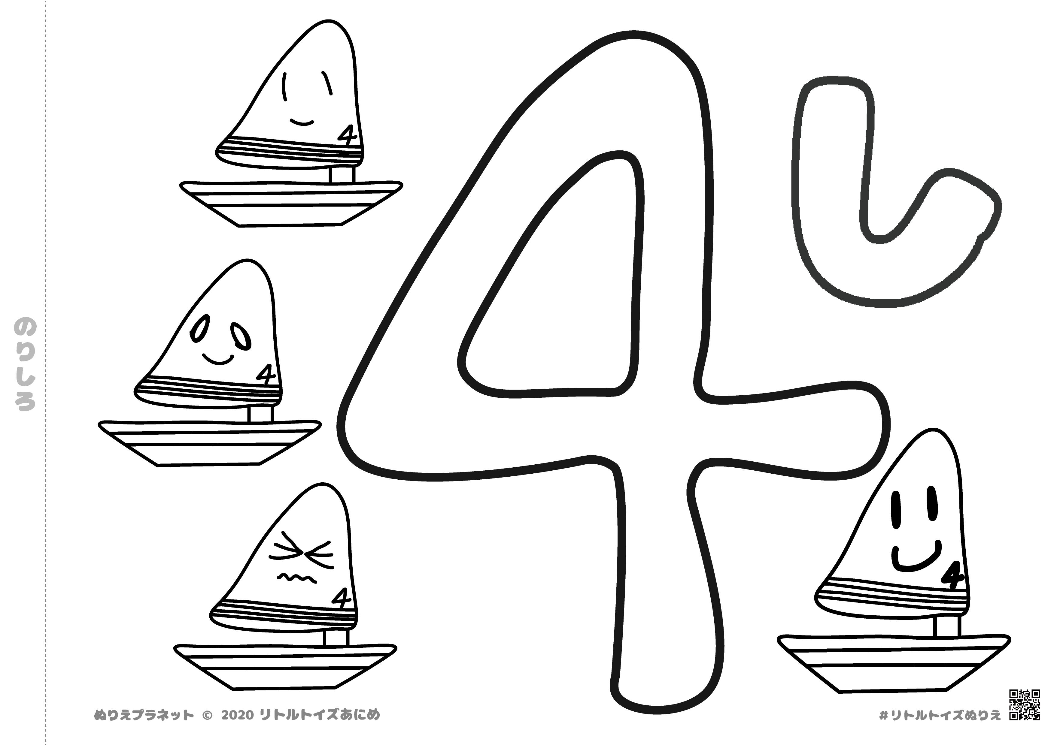 ヨットが4艇の塗り絵です。