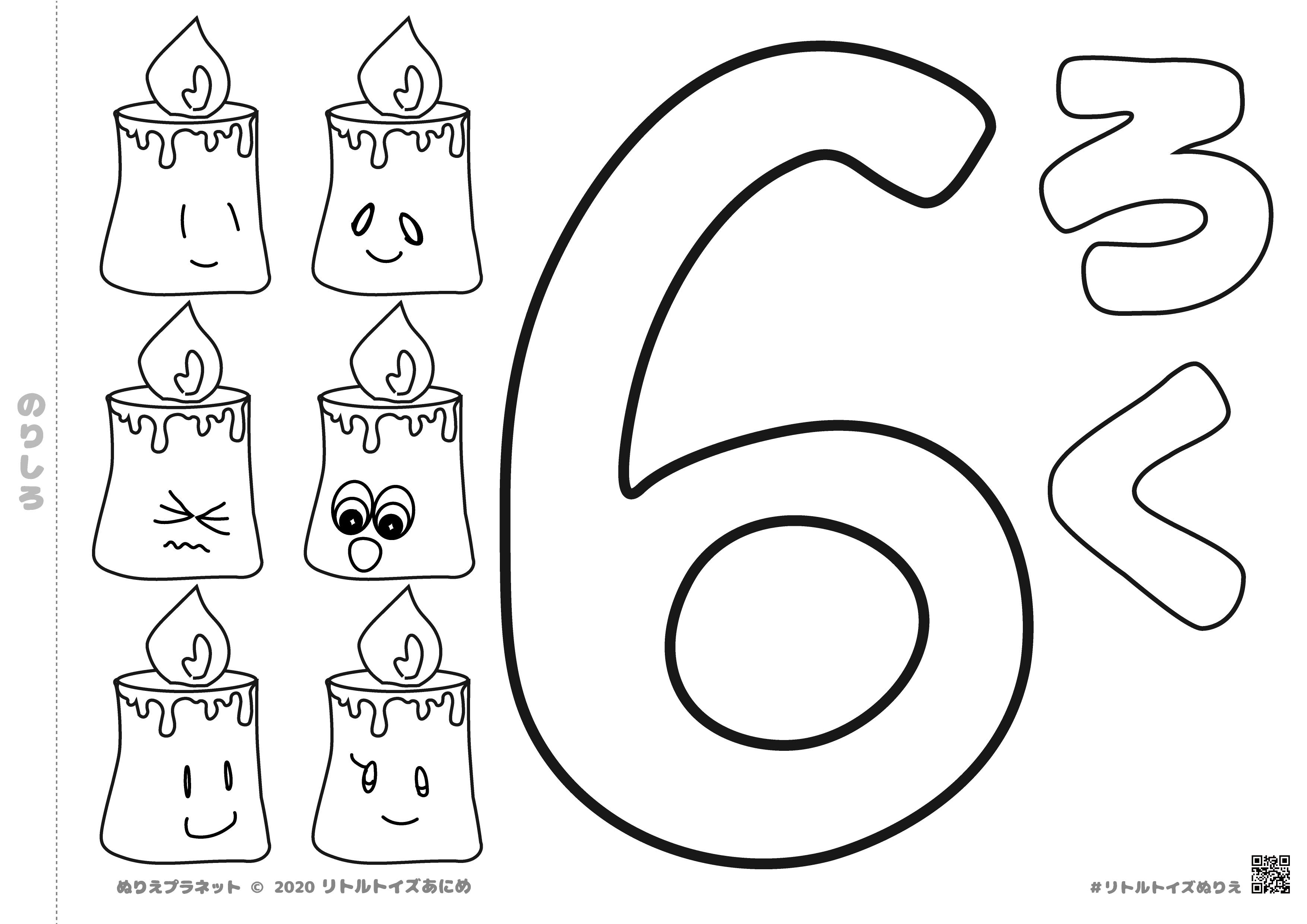ロウソクが6本のぬりえです。