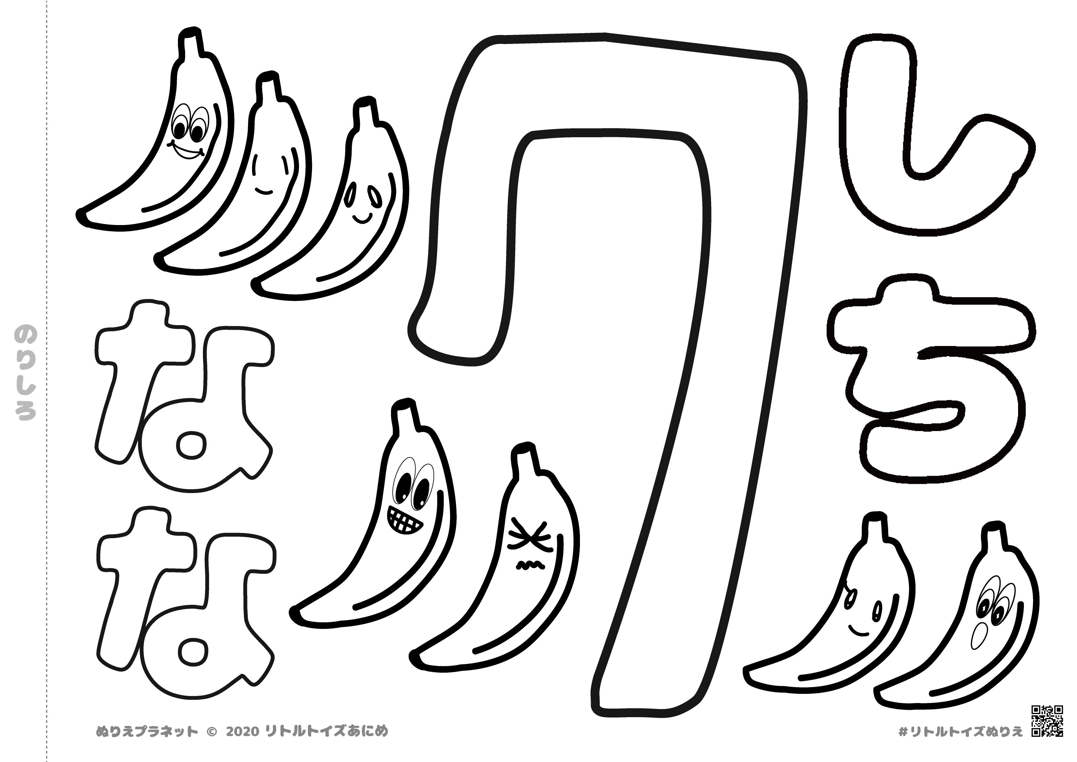 バナナが7本のぬりえです。