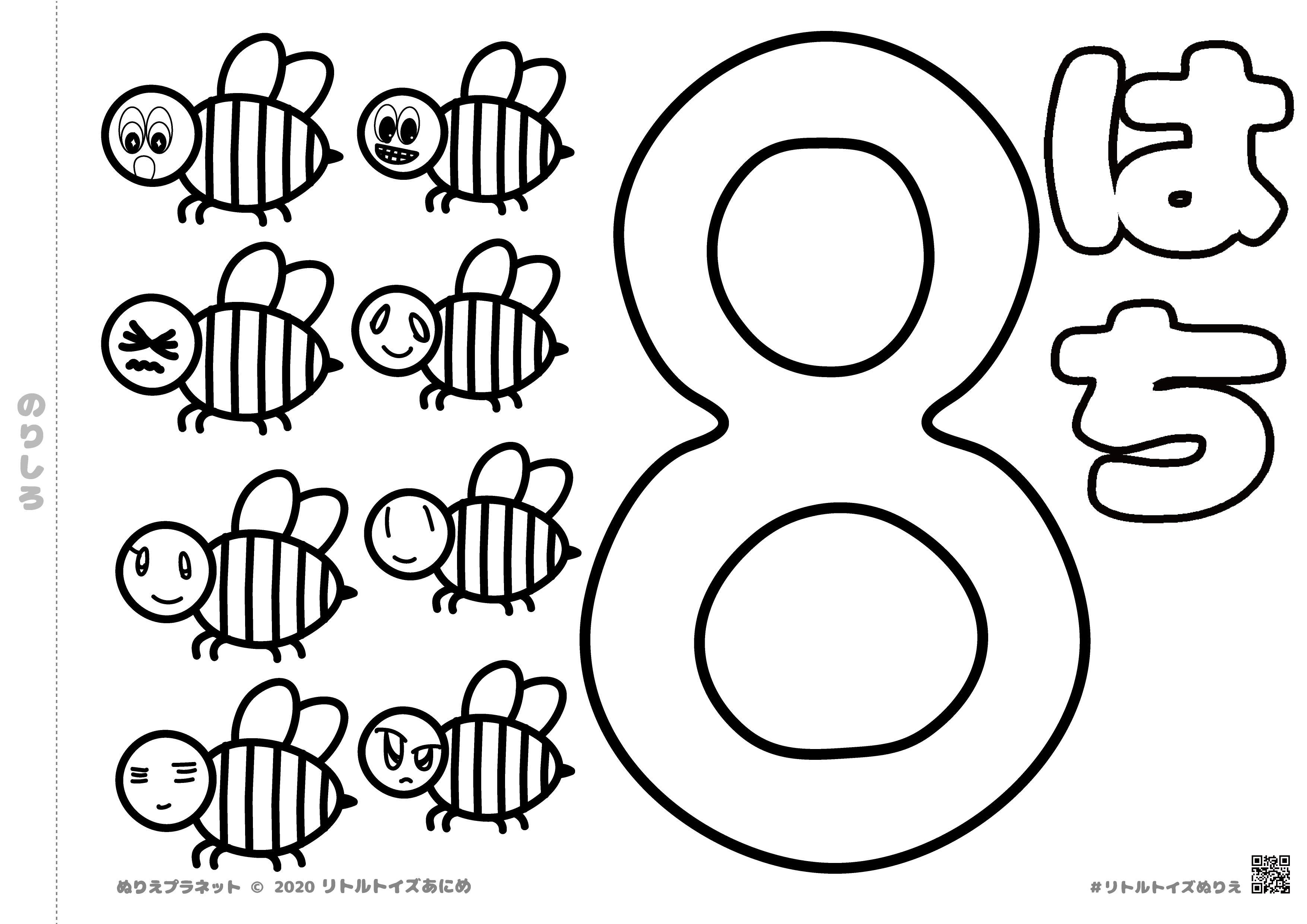 蜂が8匹いるぬりえ です。