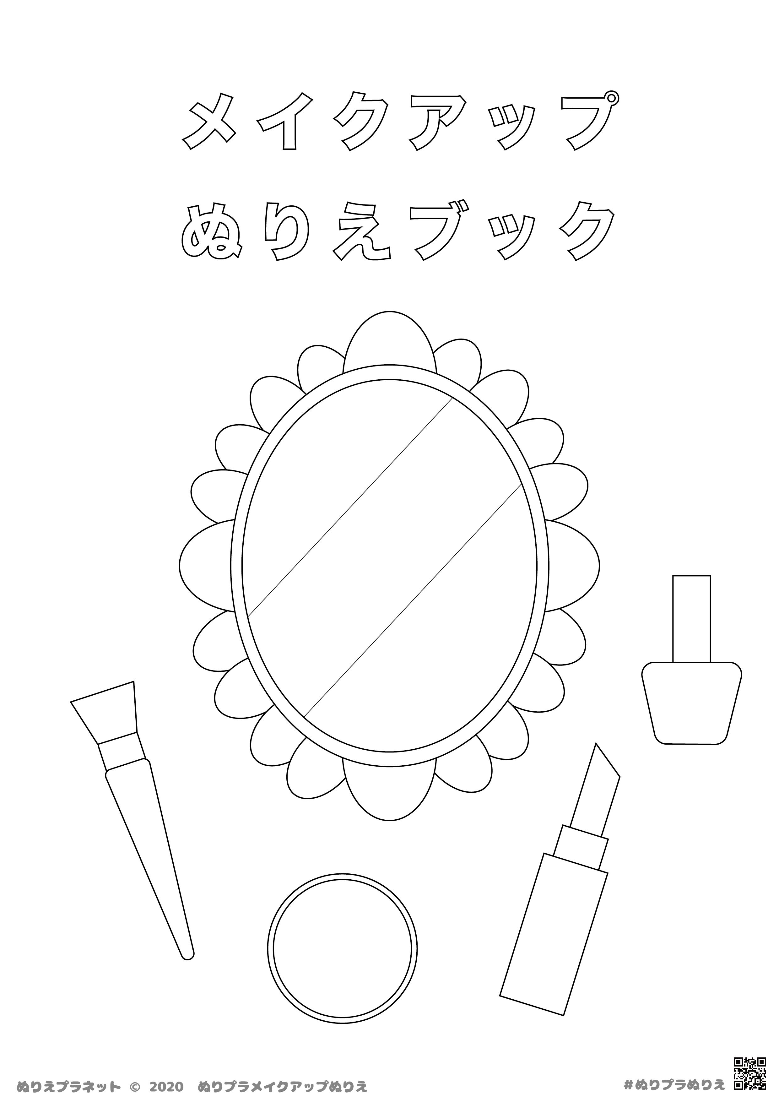 ぬりプラメイクアップぬりえシリーズの表紙です。鏡、チーク、口紅、マニキュアがあります。