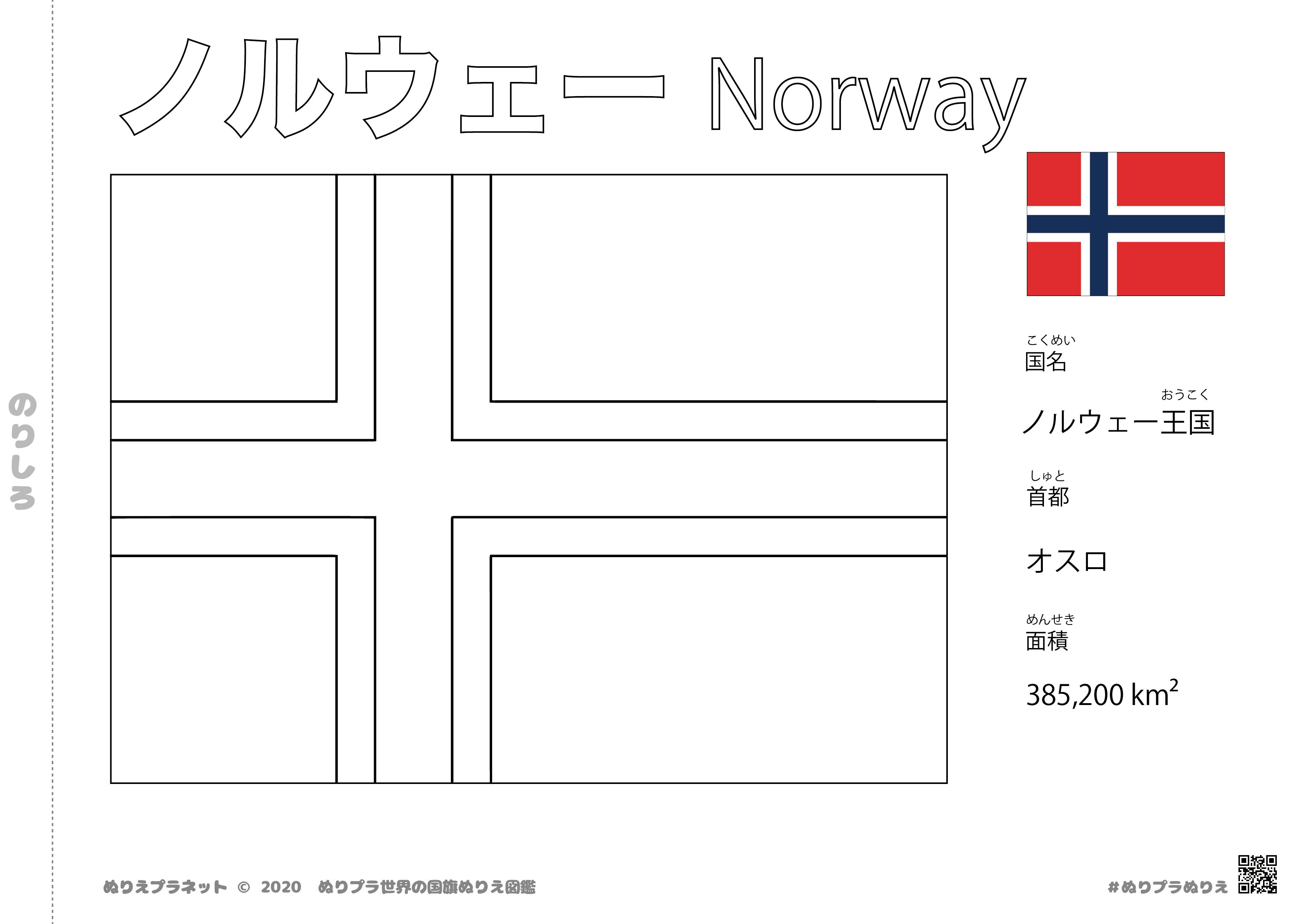 世界の国旗シリーズぬりえのノルウェーの国旗の塗り絵です。